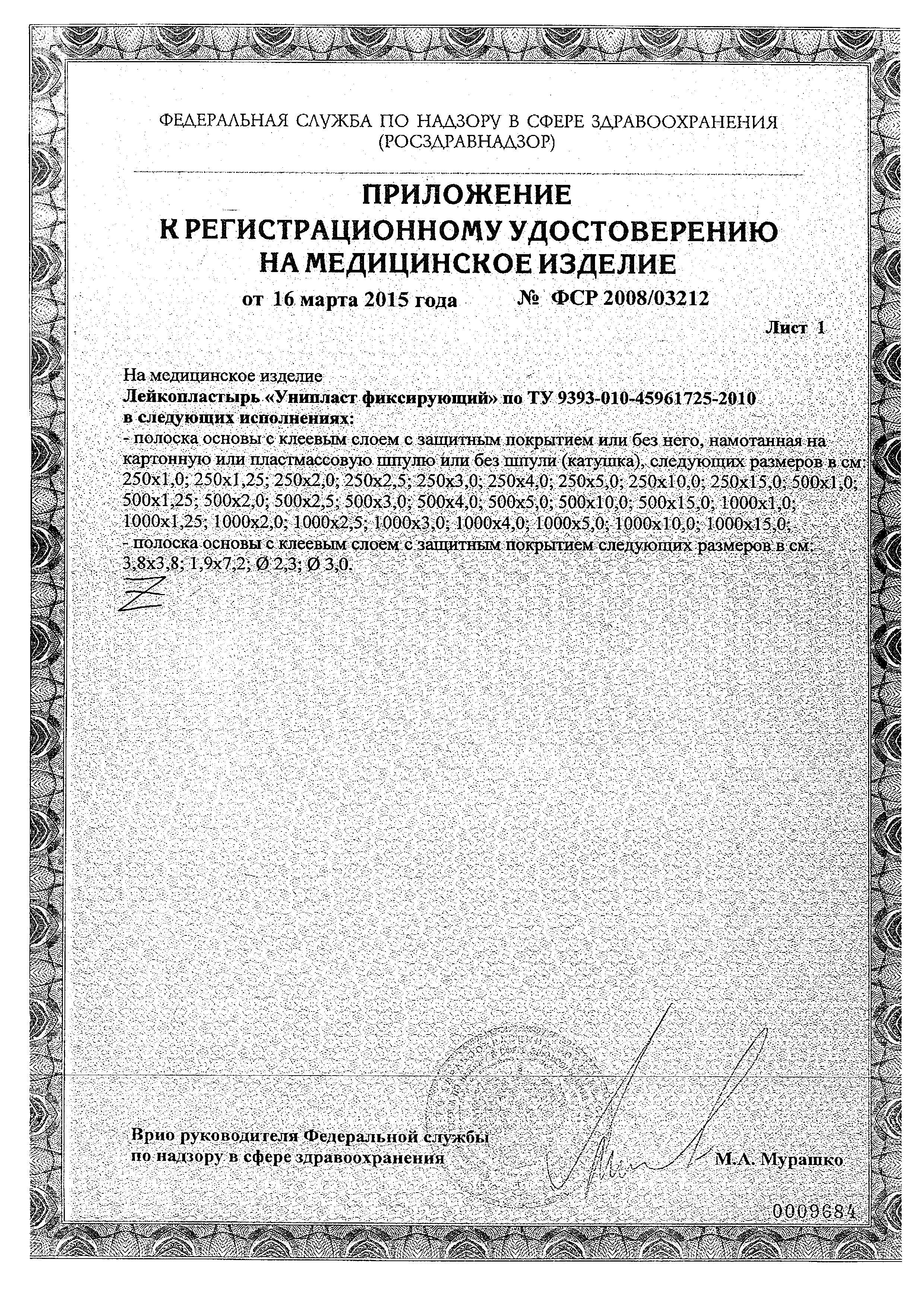 Унипласт пластырь фиксирующий сертификат