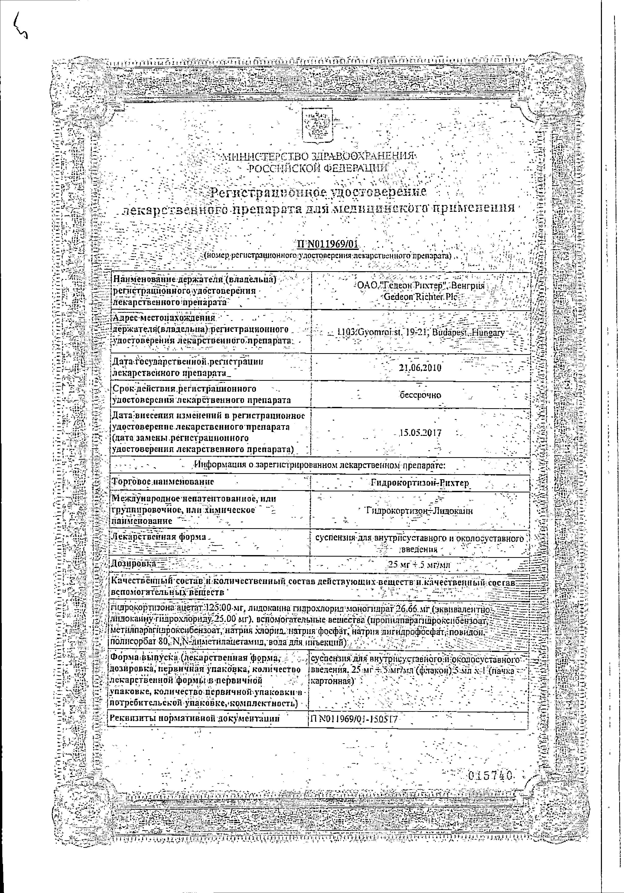 Гидрокортизон-Рихтер сертификат