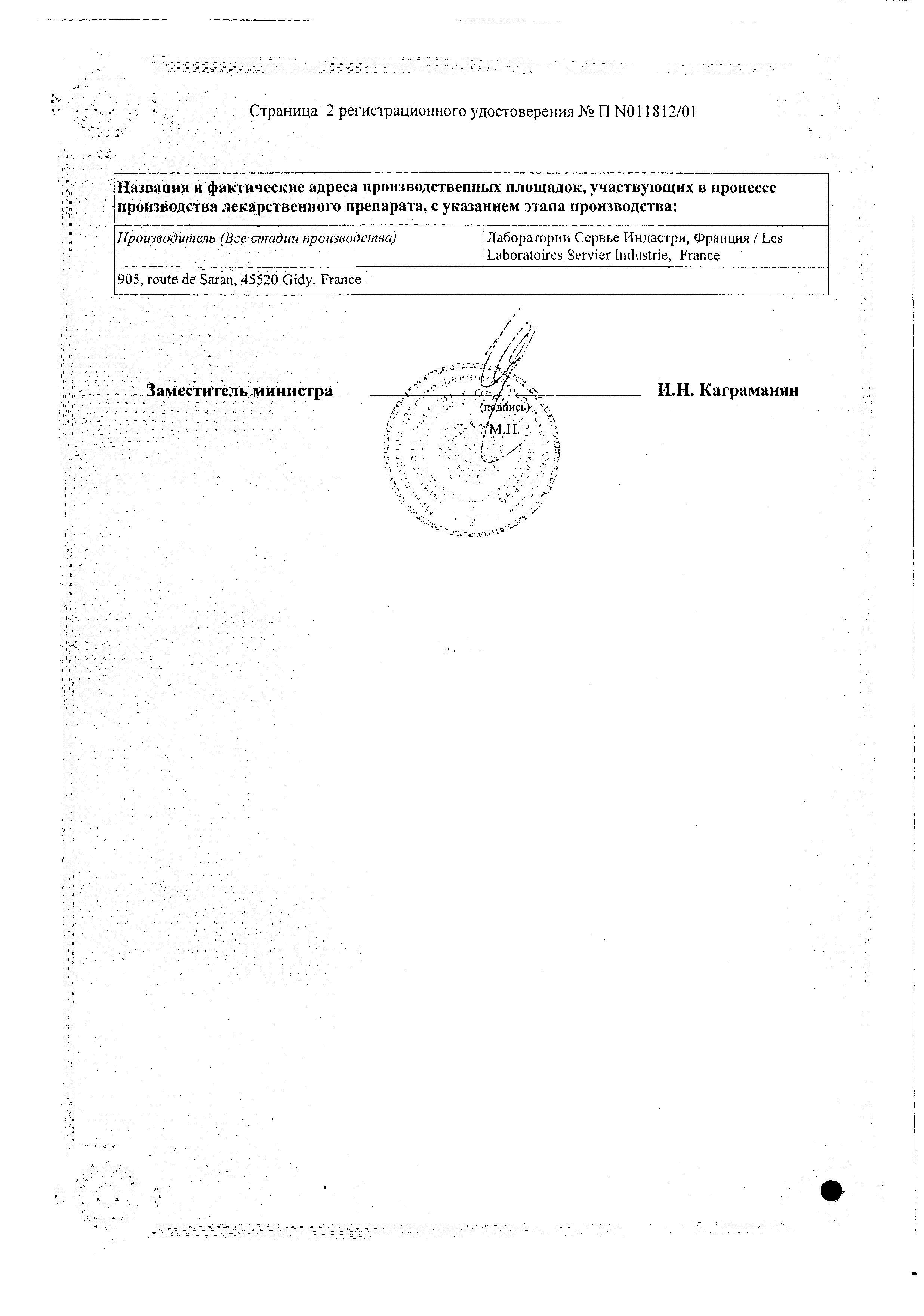 Энерион сертификат