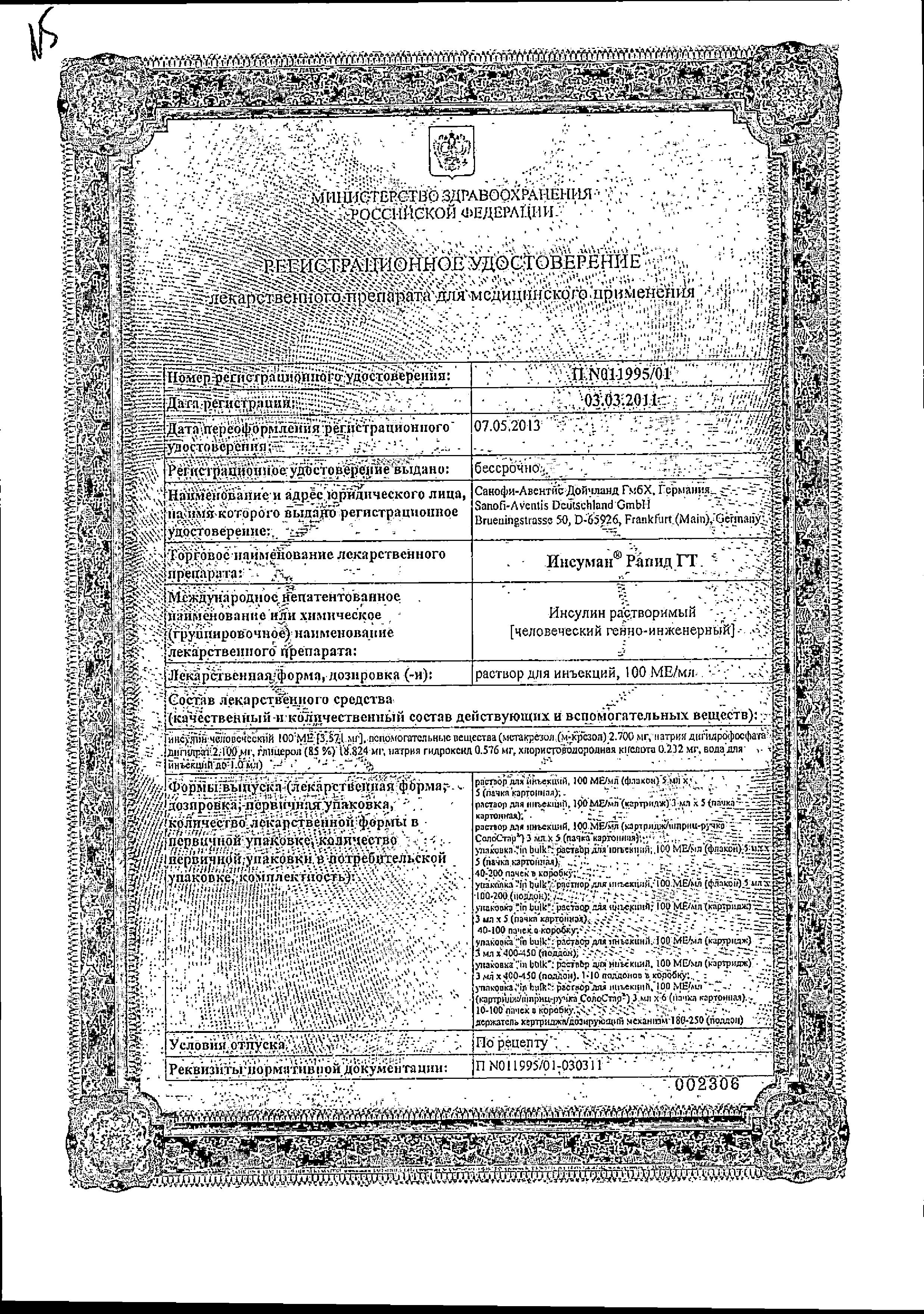 Инсуман Рапид ГТ сертификат