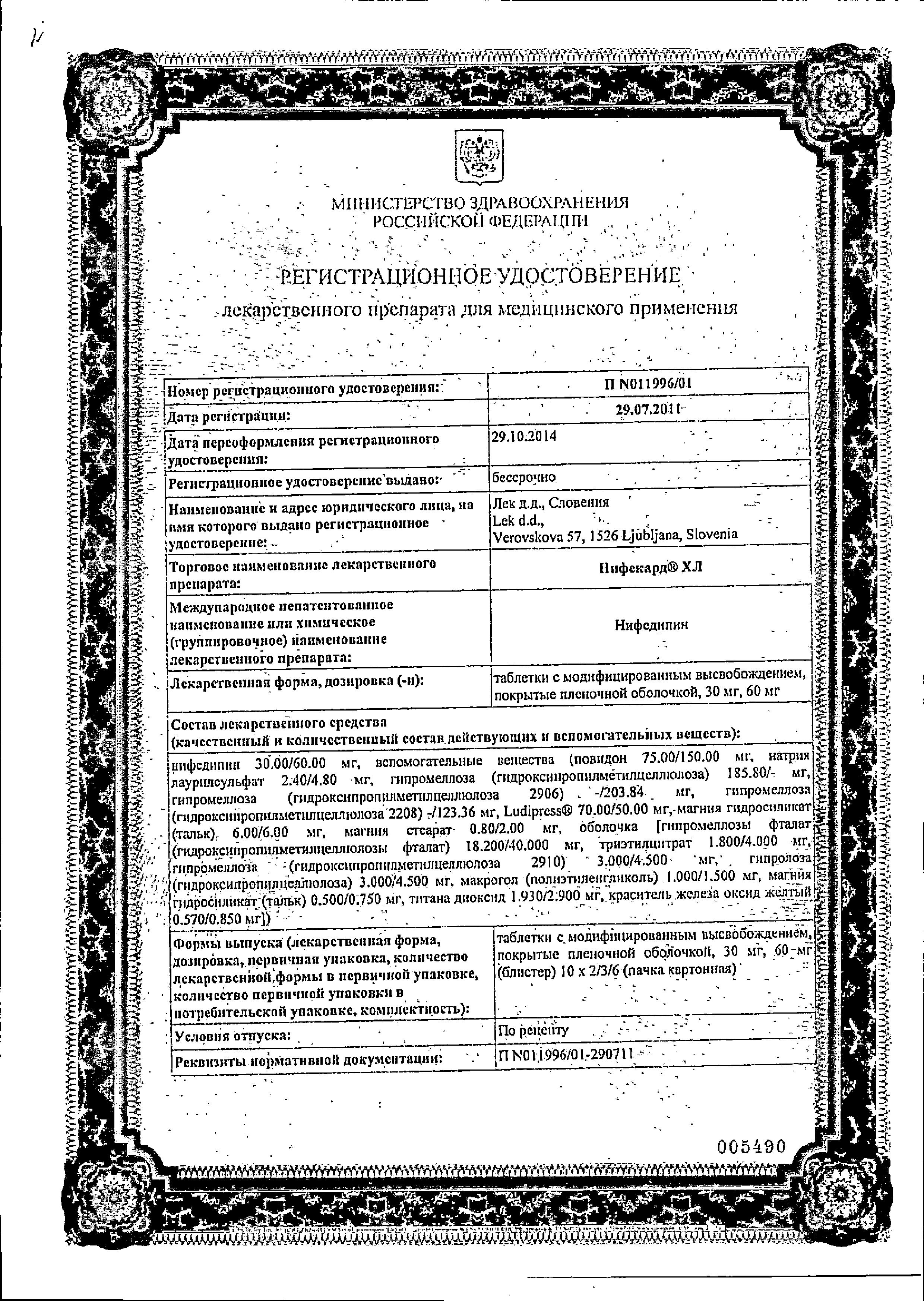 Нифекард ХЛ сертификат