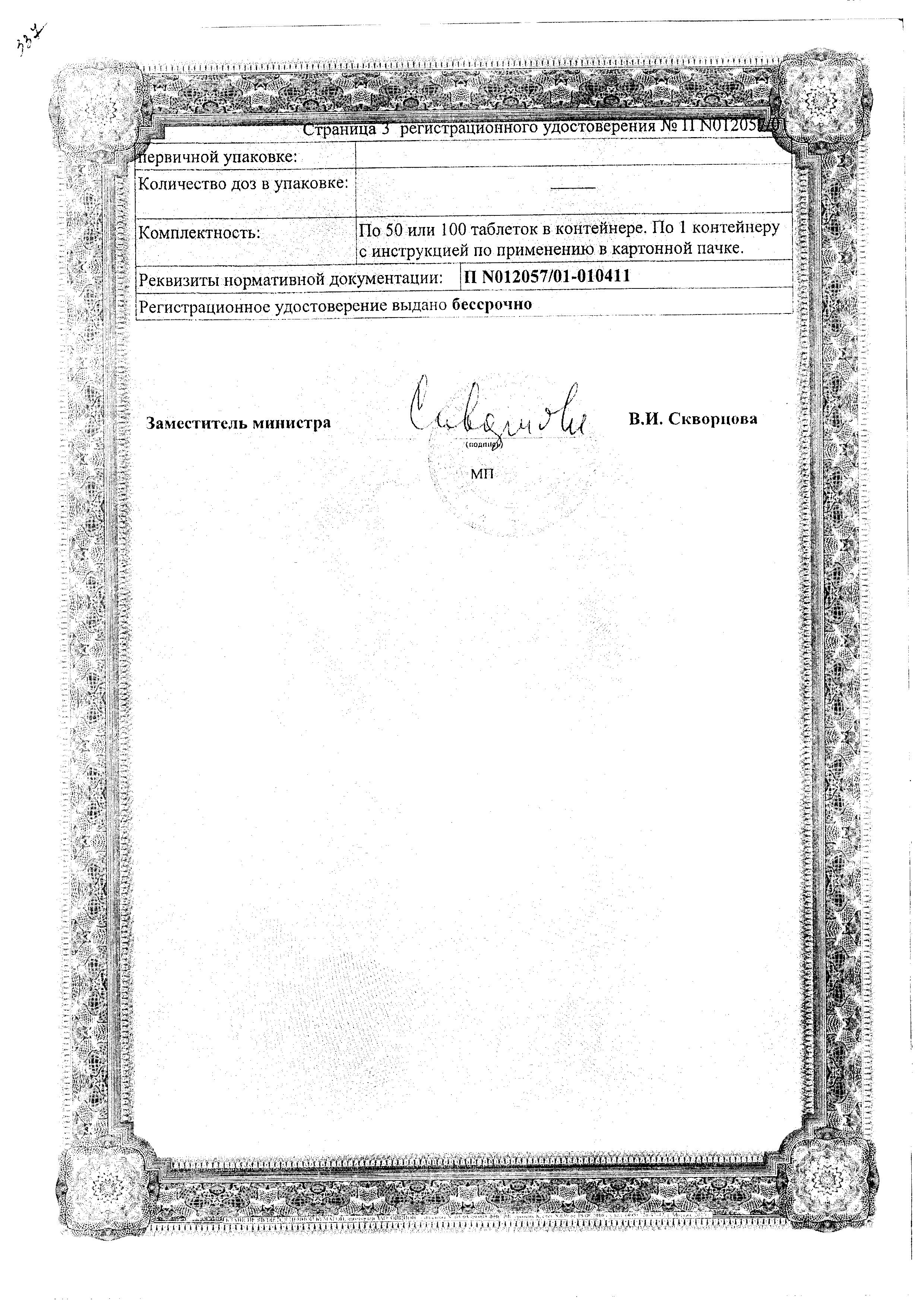 Труксал сертификат