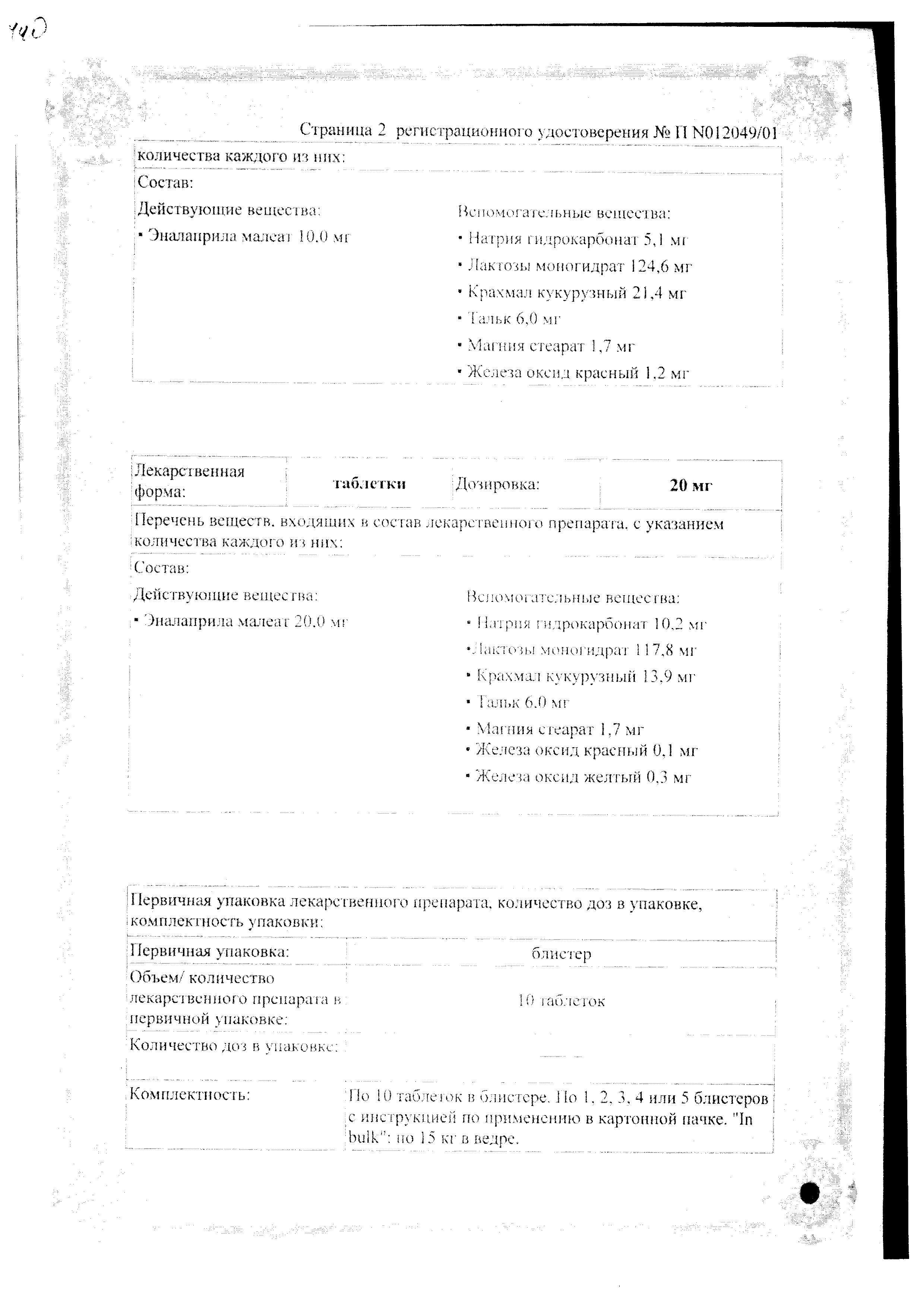Эналаприл Гексал сертификат