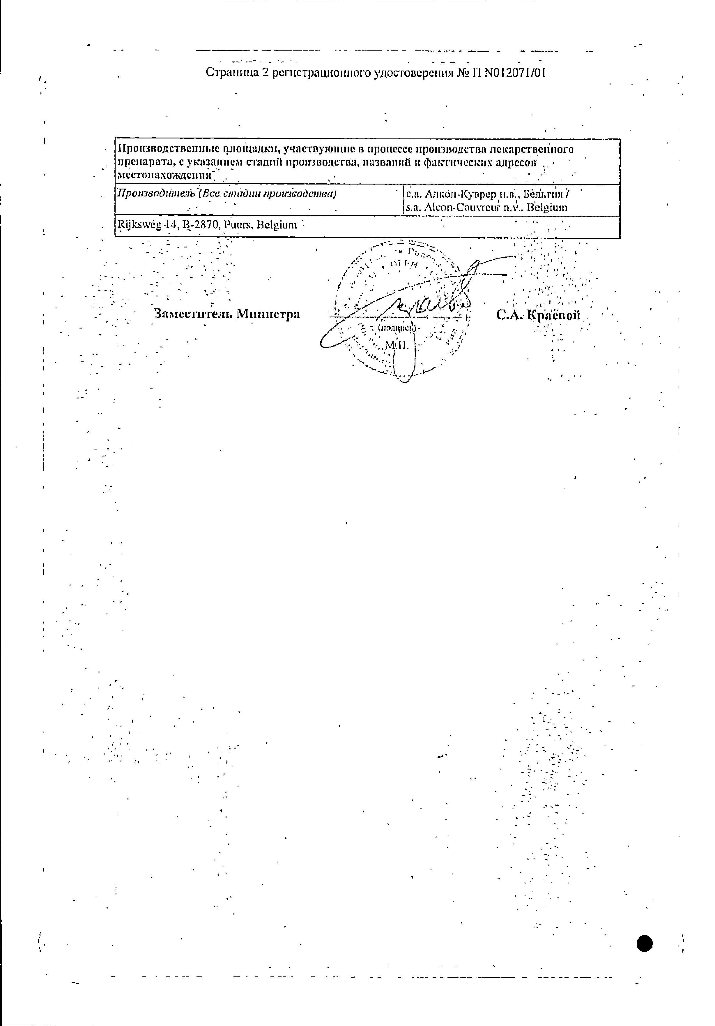 Алкаин сертификат