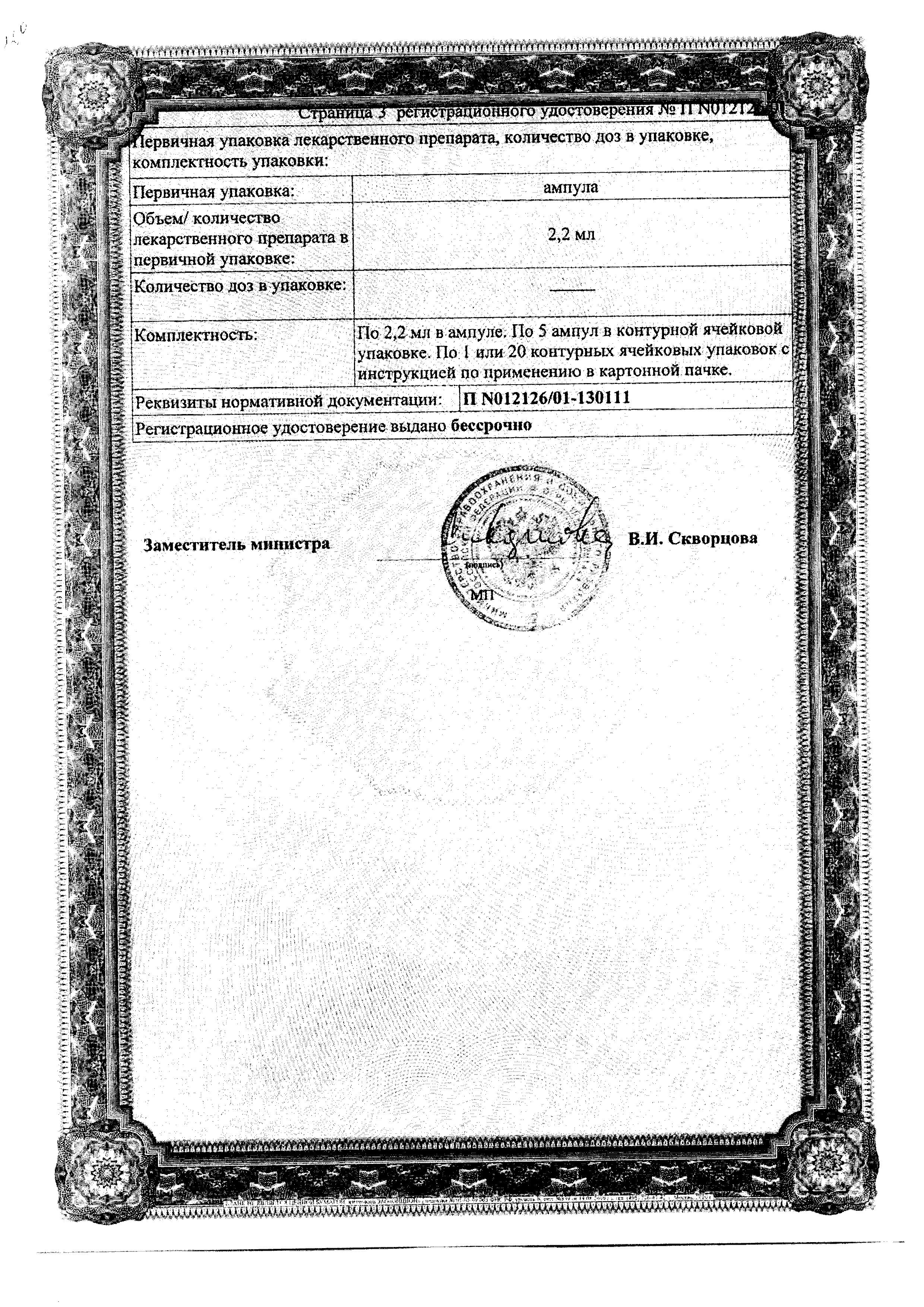 Церебрум композитум Н сертификат