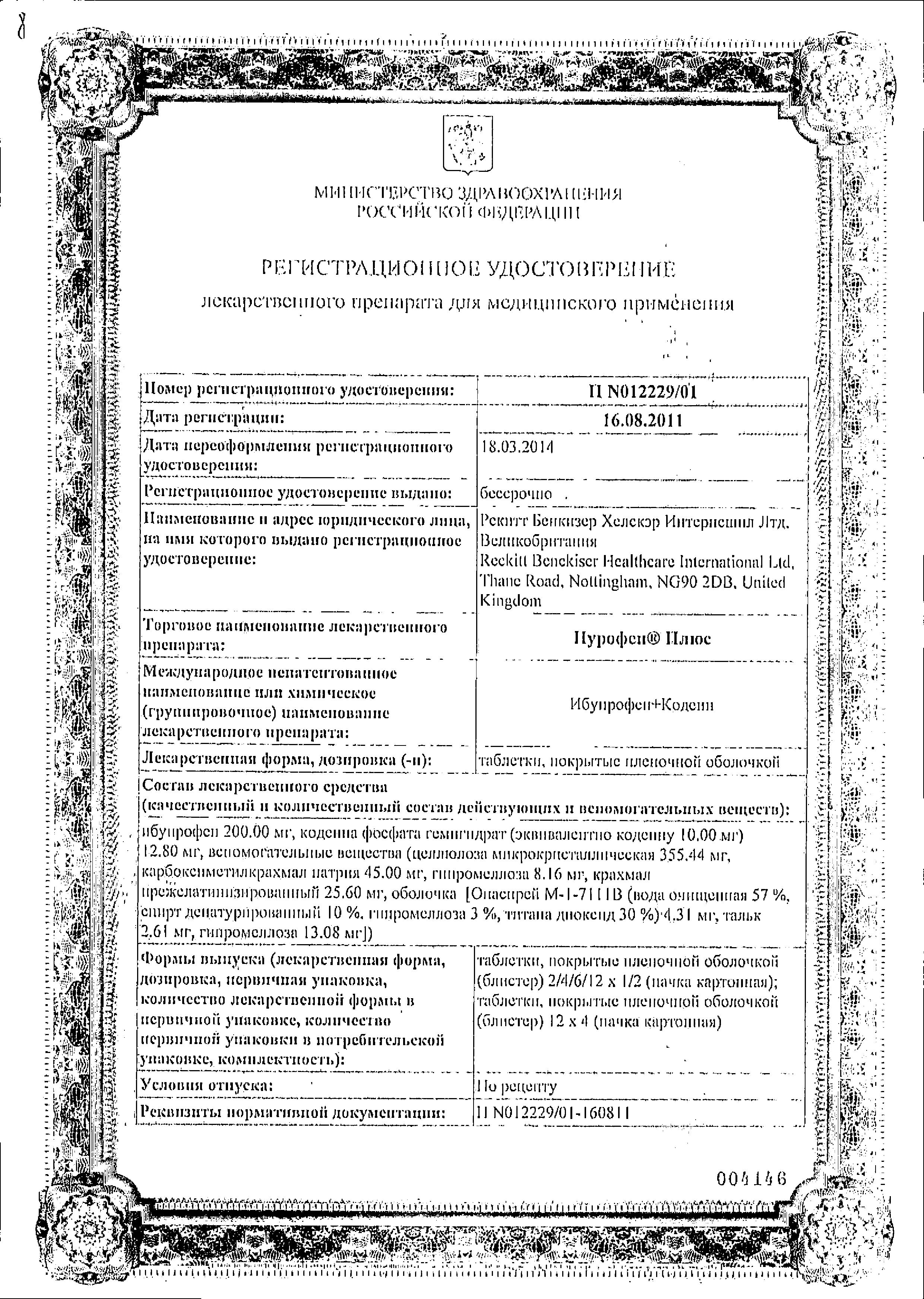Нурофен Плюс сертификат