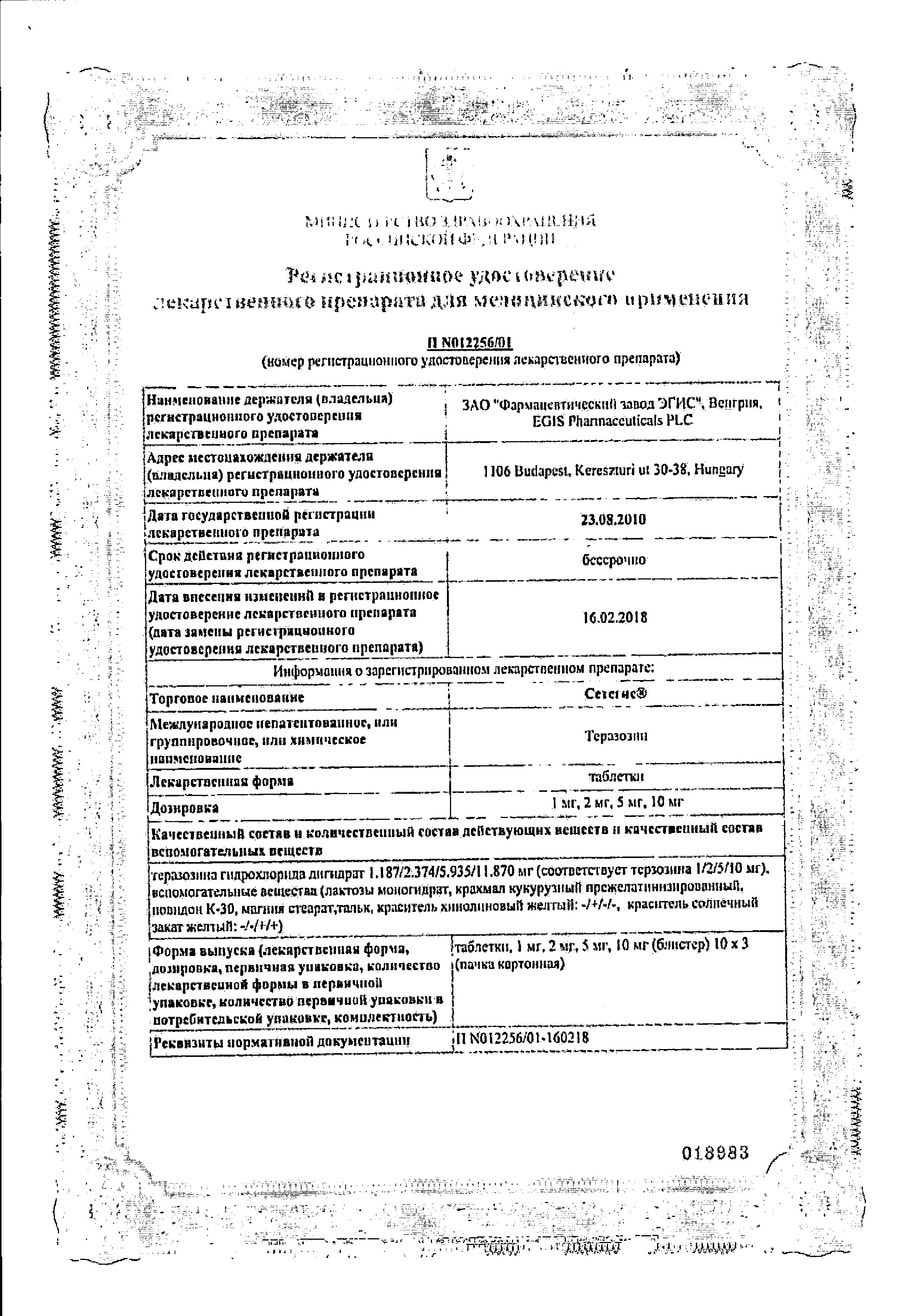 Сетегис сертификат