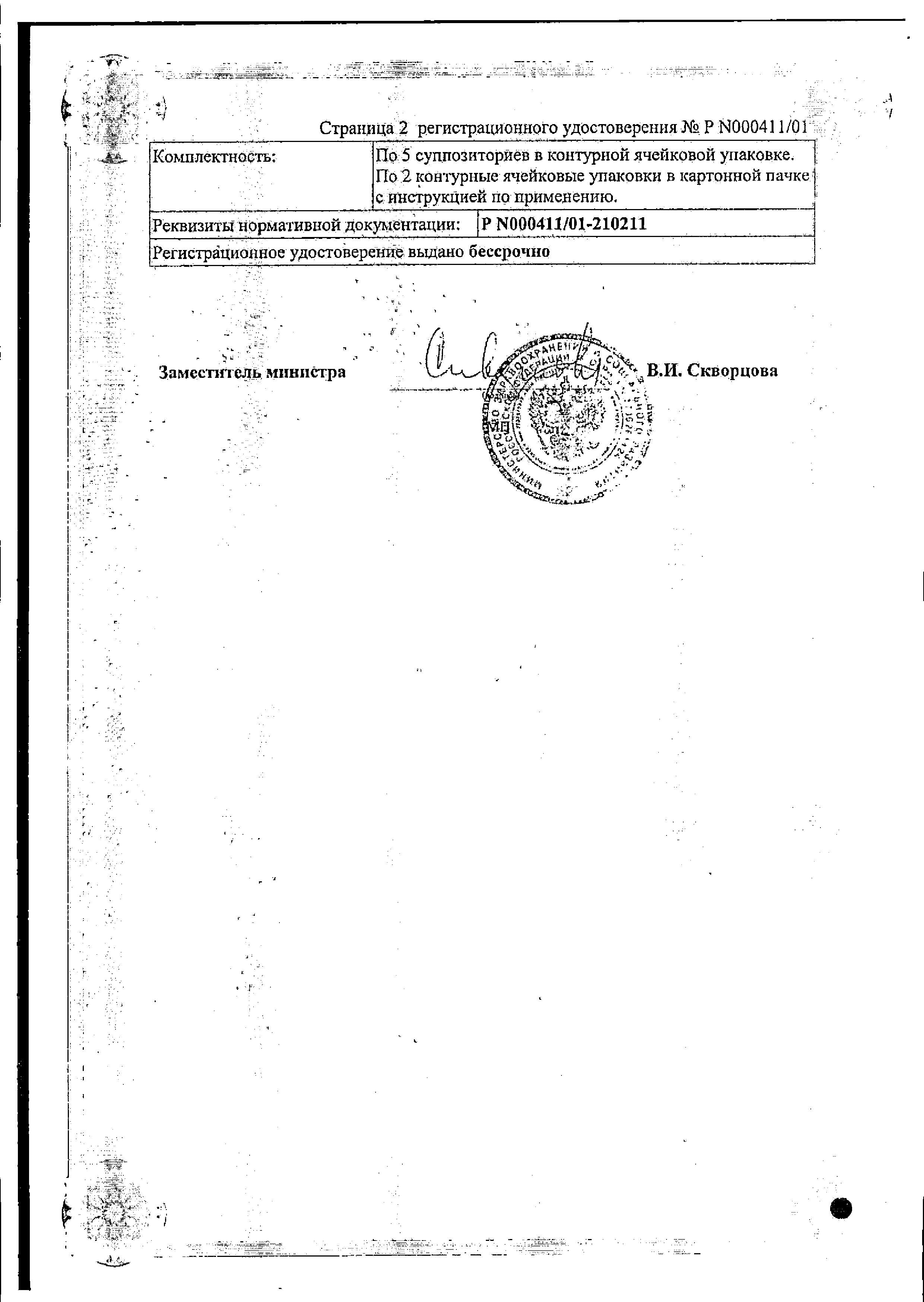 Ацилакт сертификат