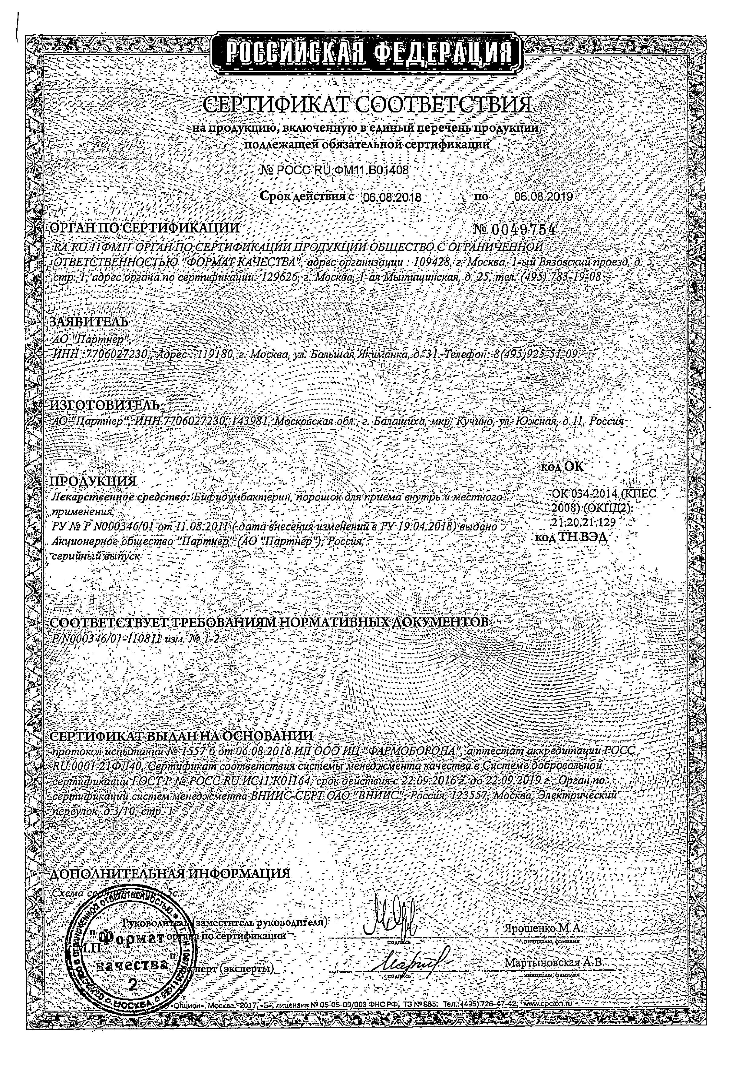 Бифидумбактерин сертификат