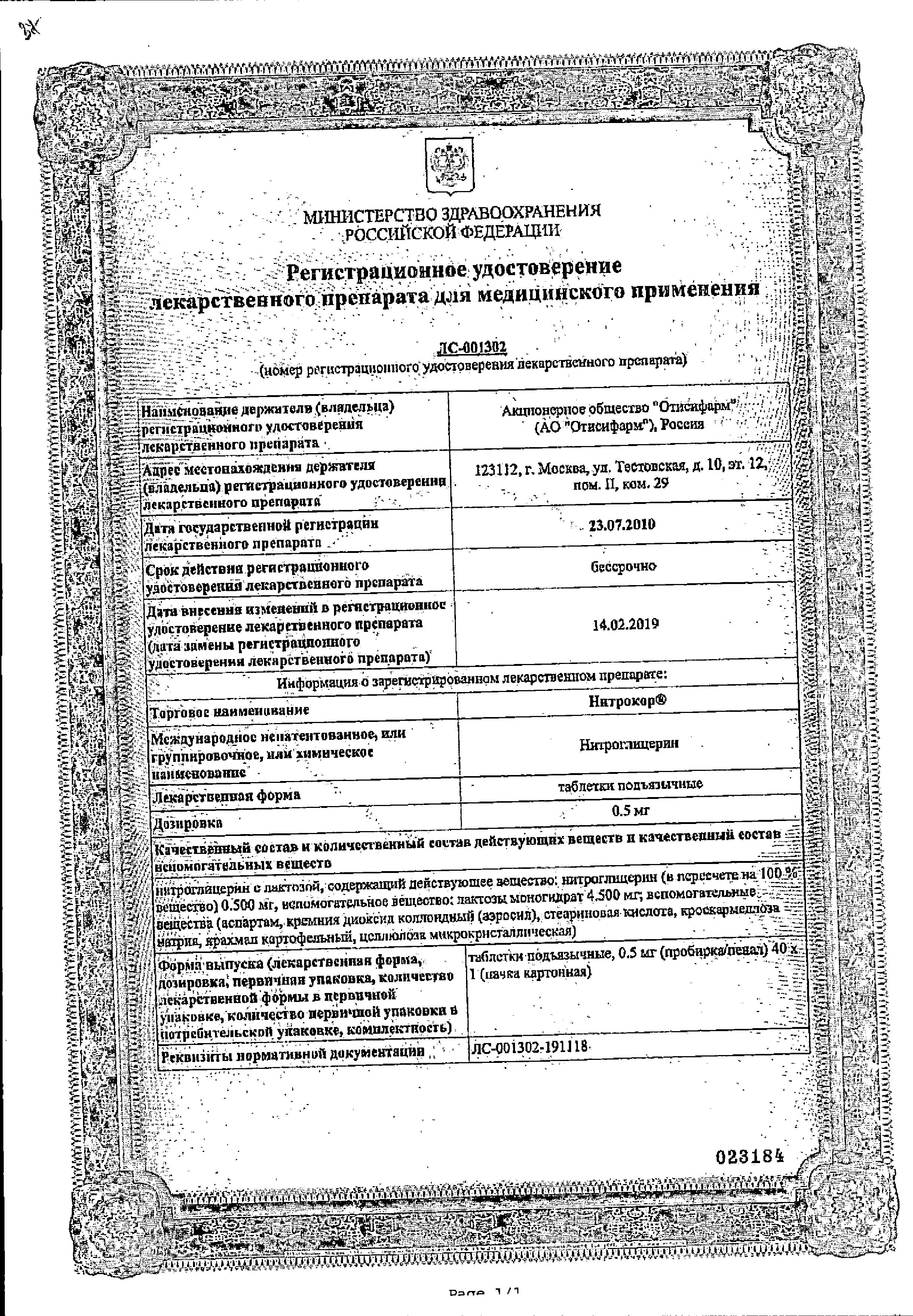 Нитрокор сертификат