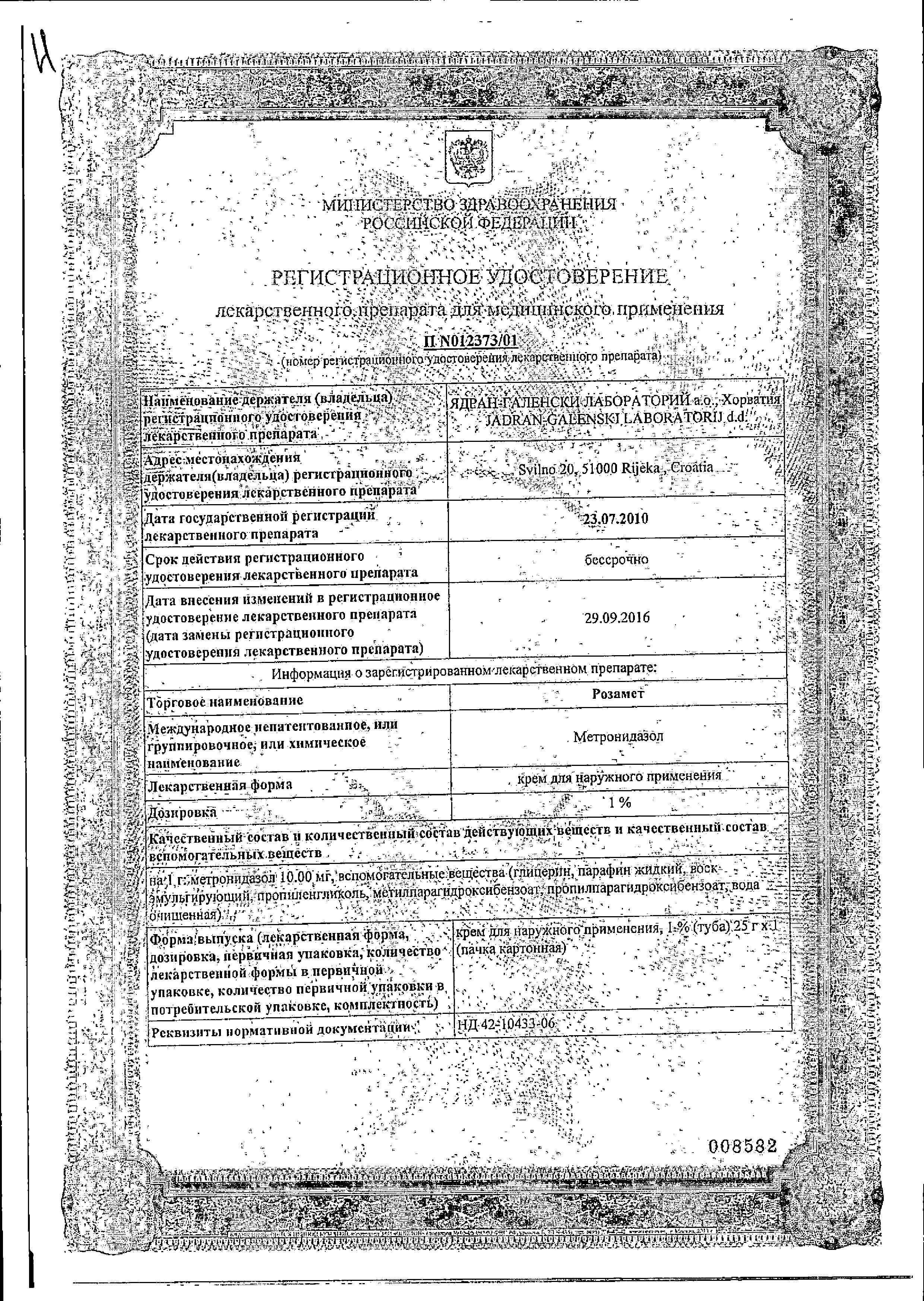 Розамет сертификат