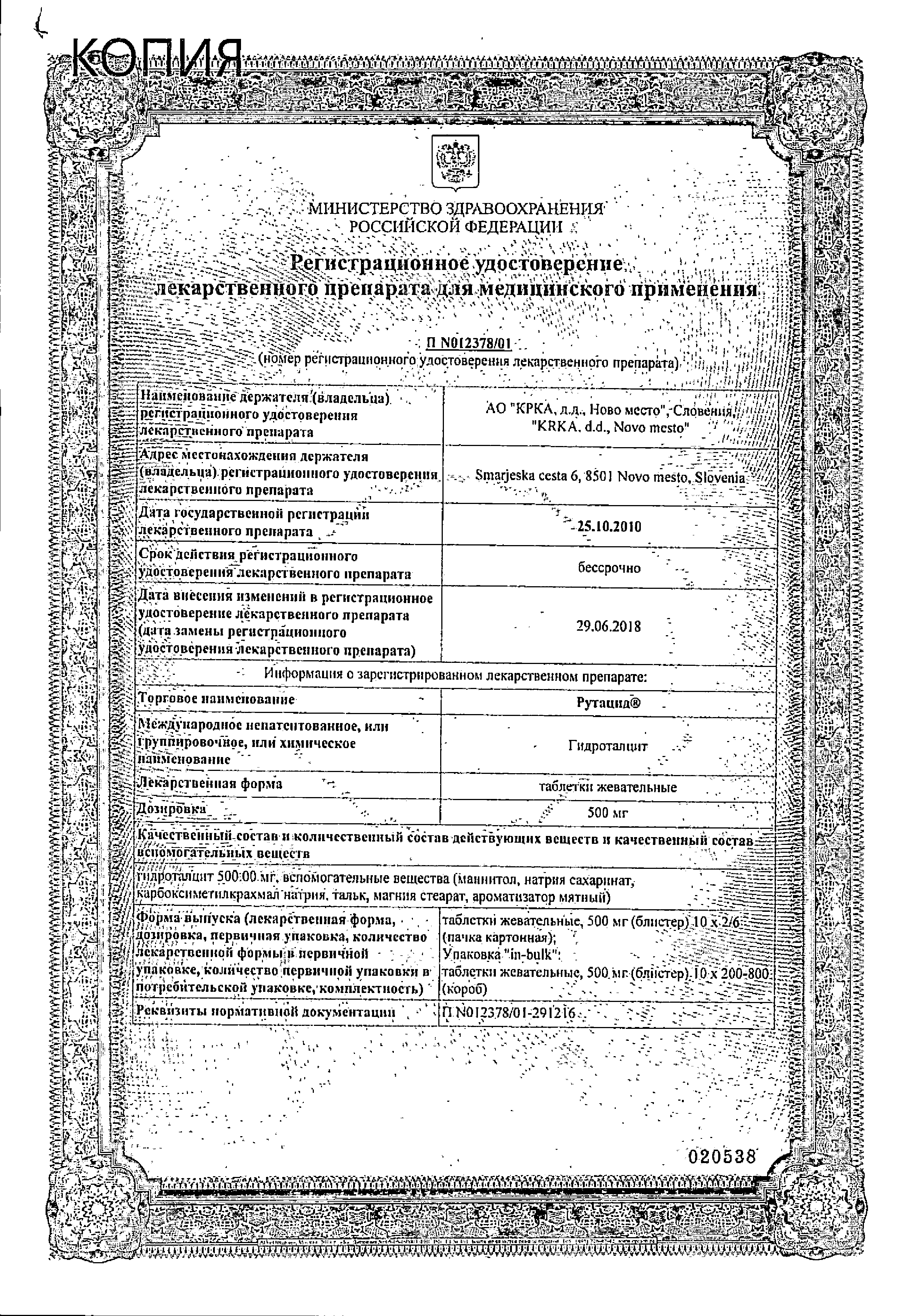 Рутацид сертификат