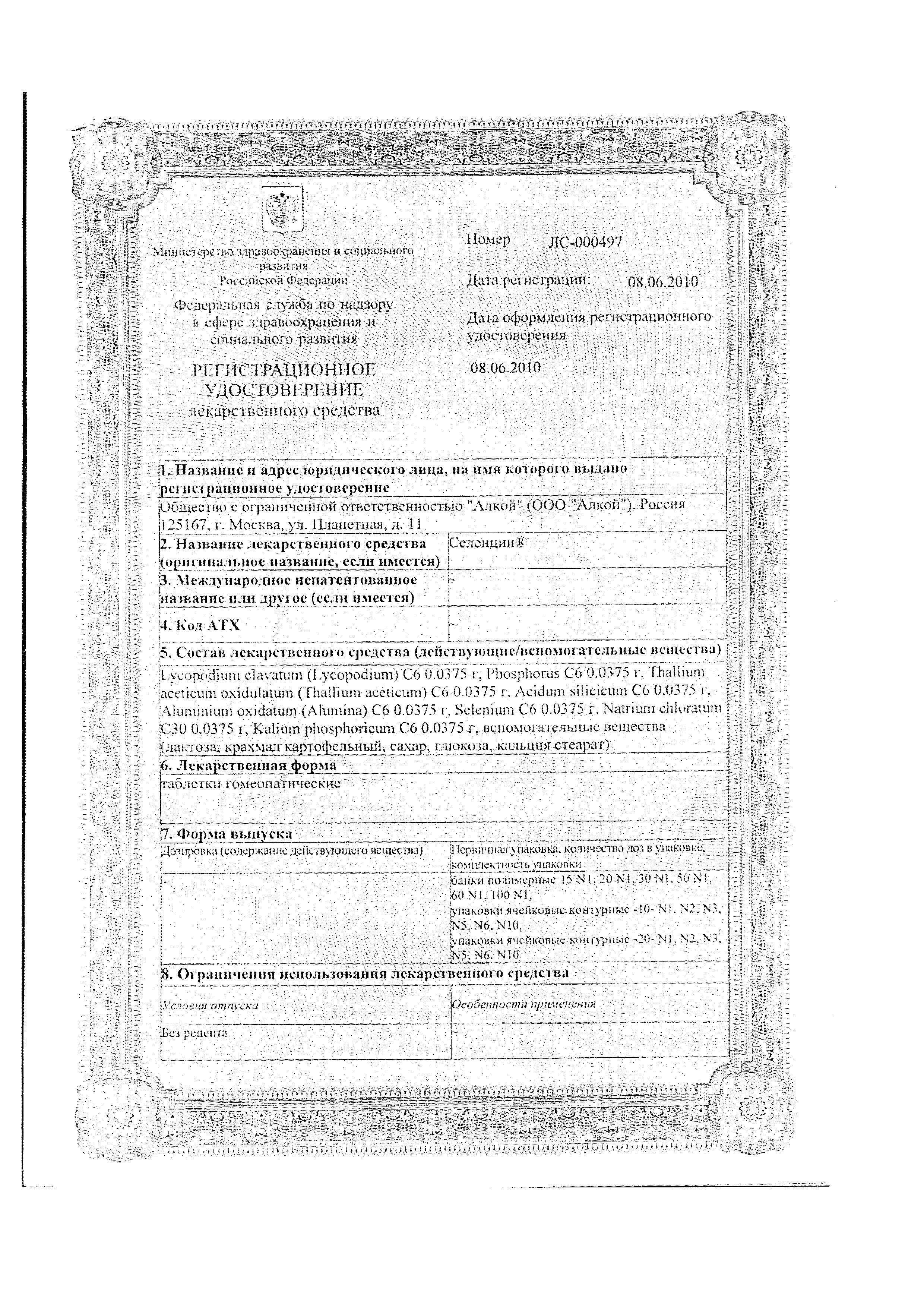 Селенцин сертификат