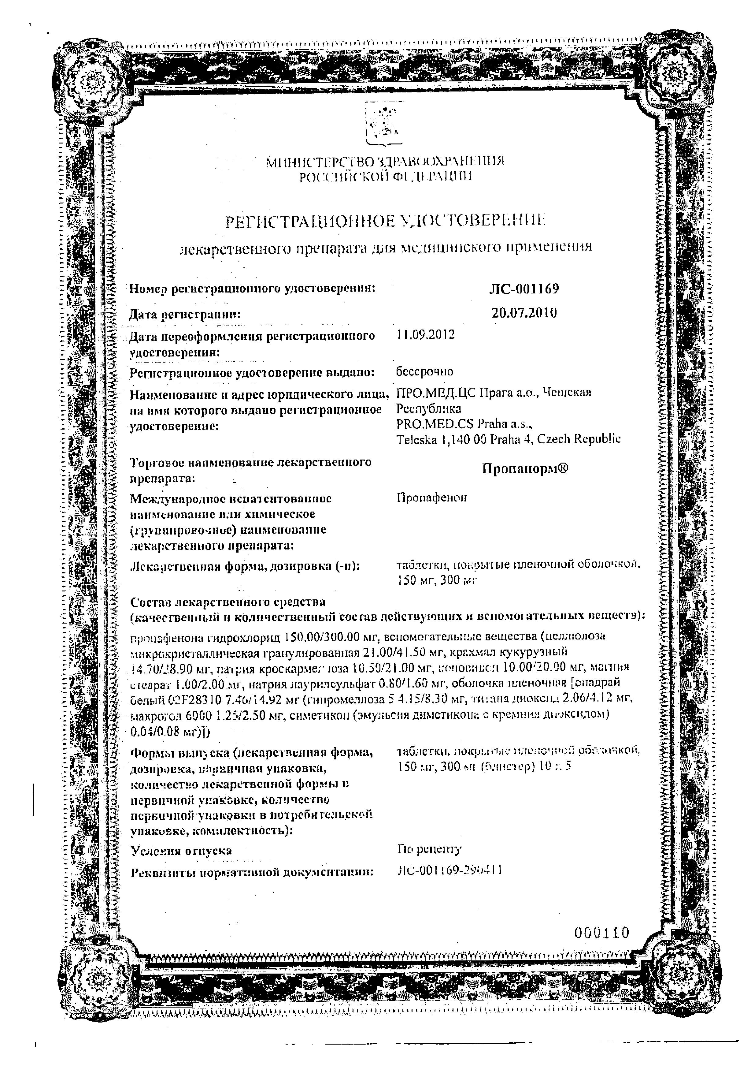 Пропанорм сертификат