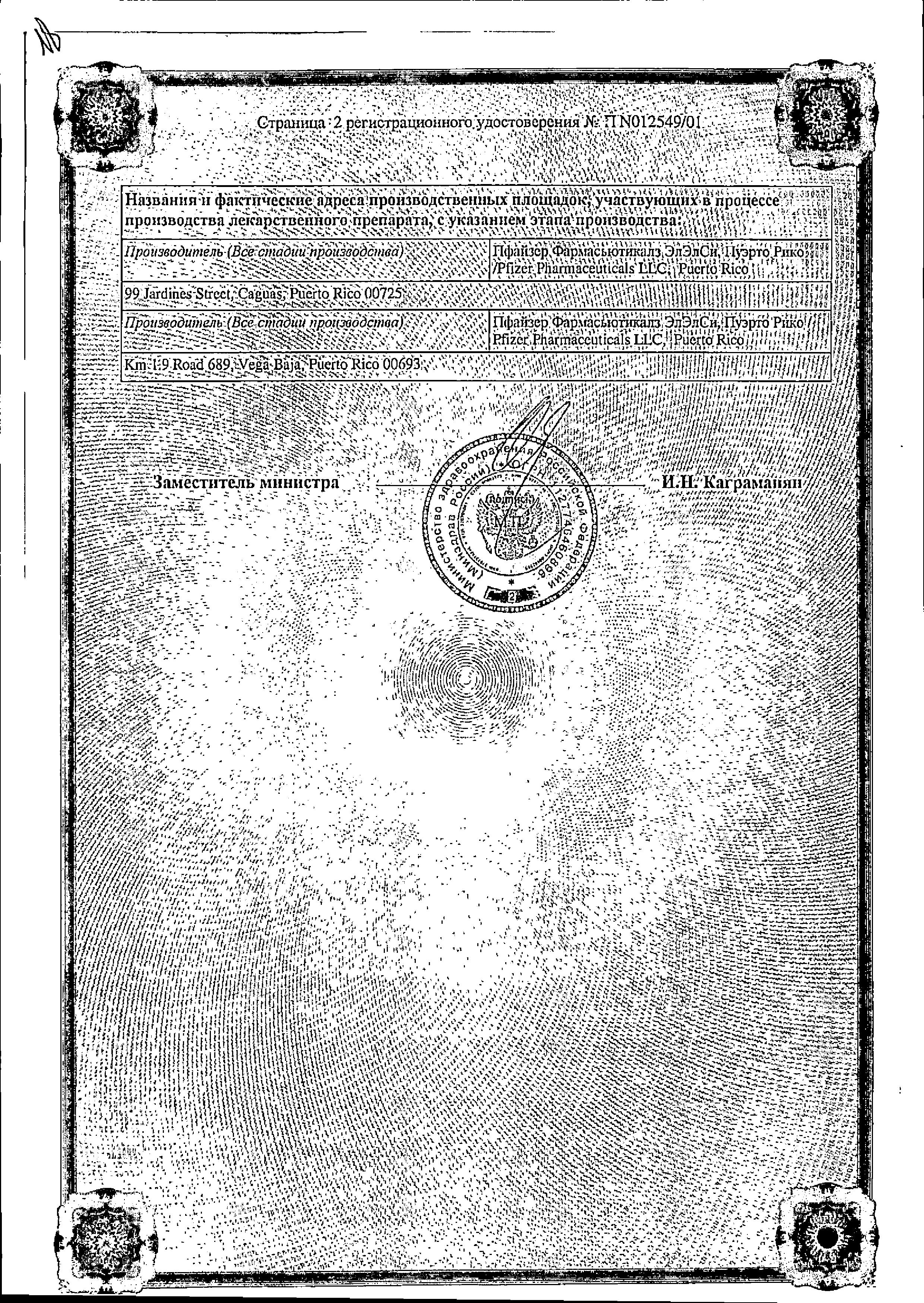 Зивокс сертификат
