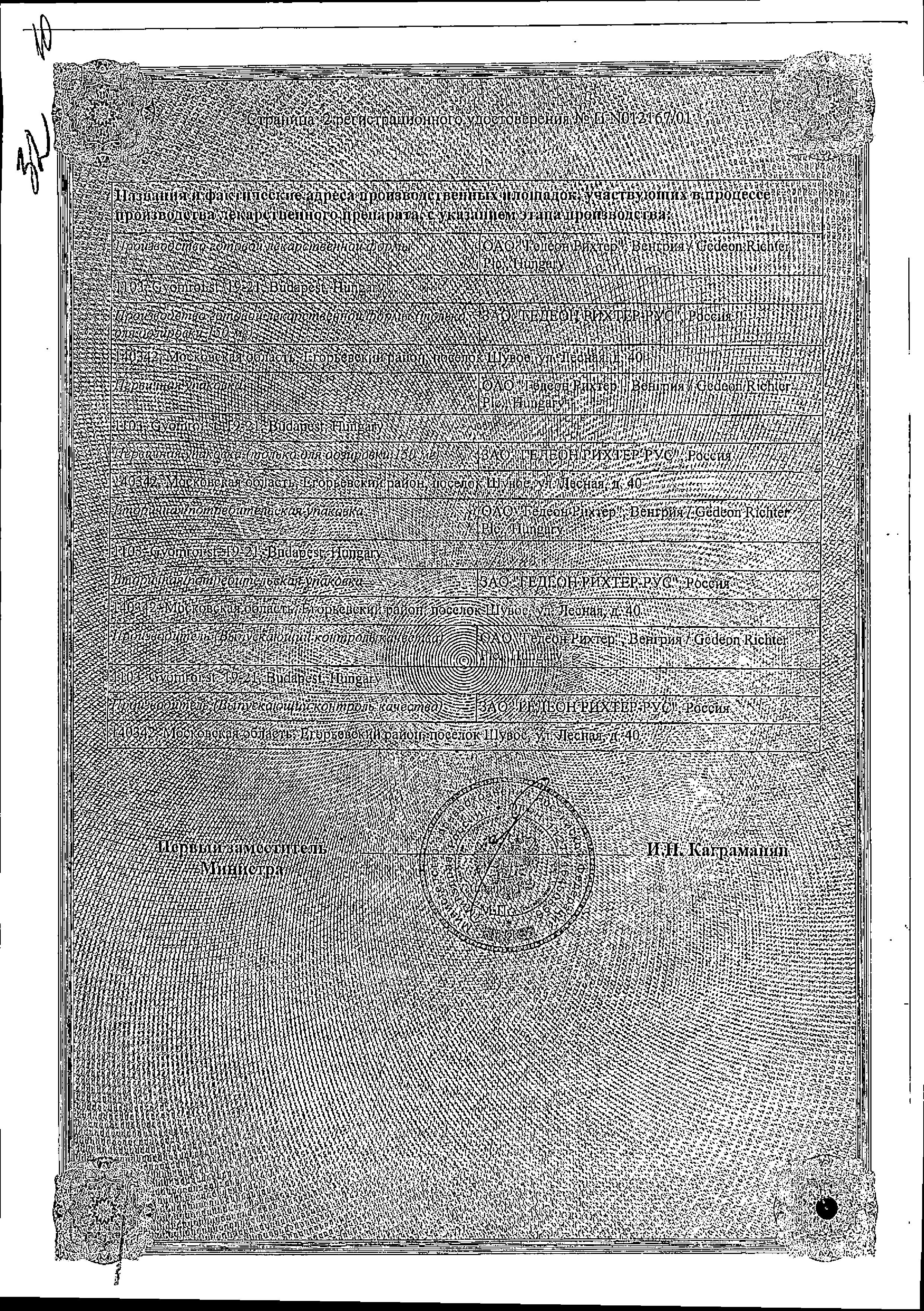Микосист