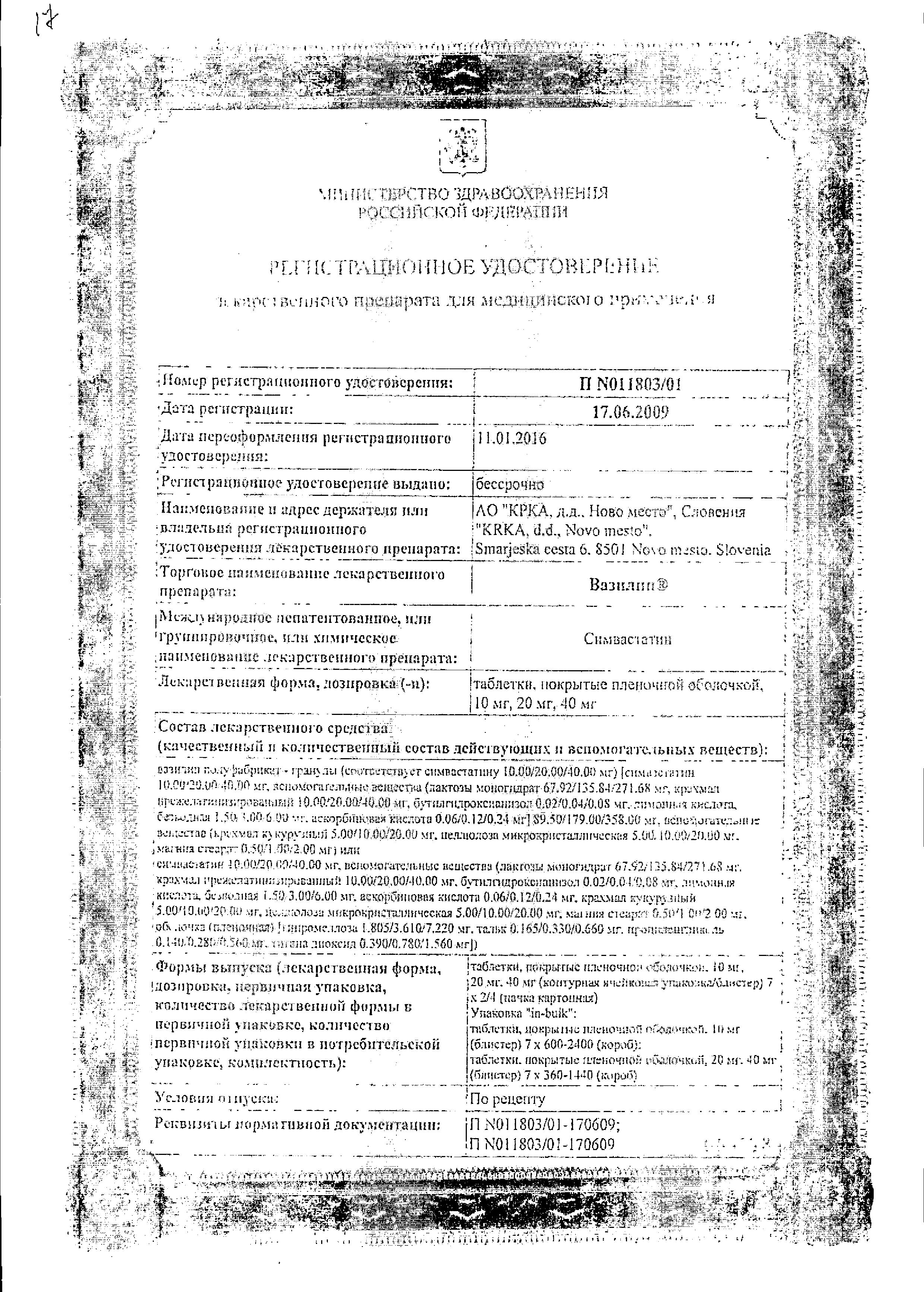 Вазилип сертификат