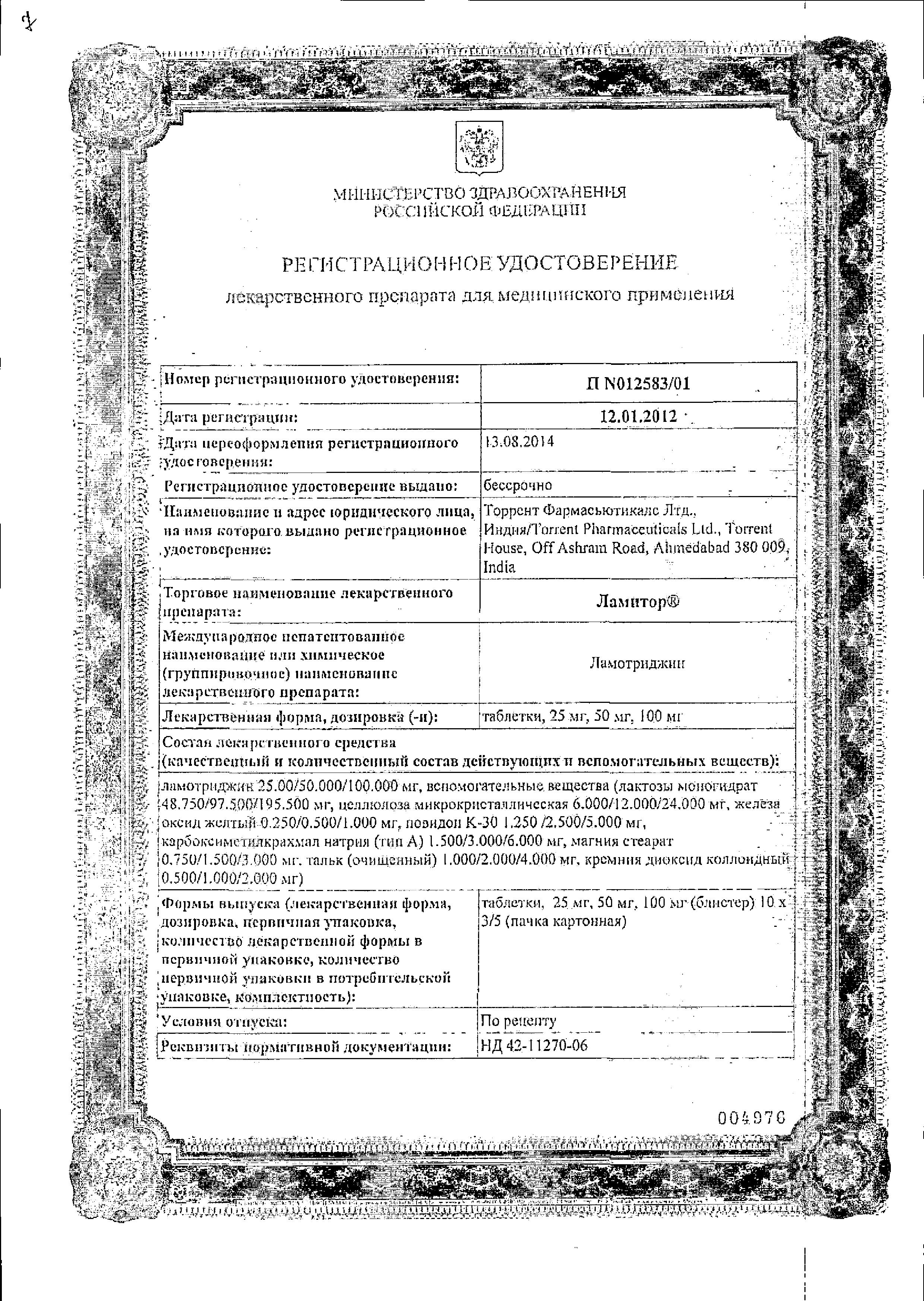 Ламитор сертификат
