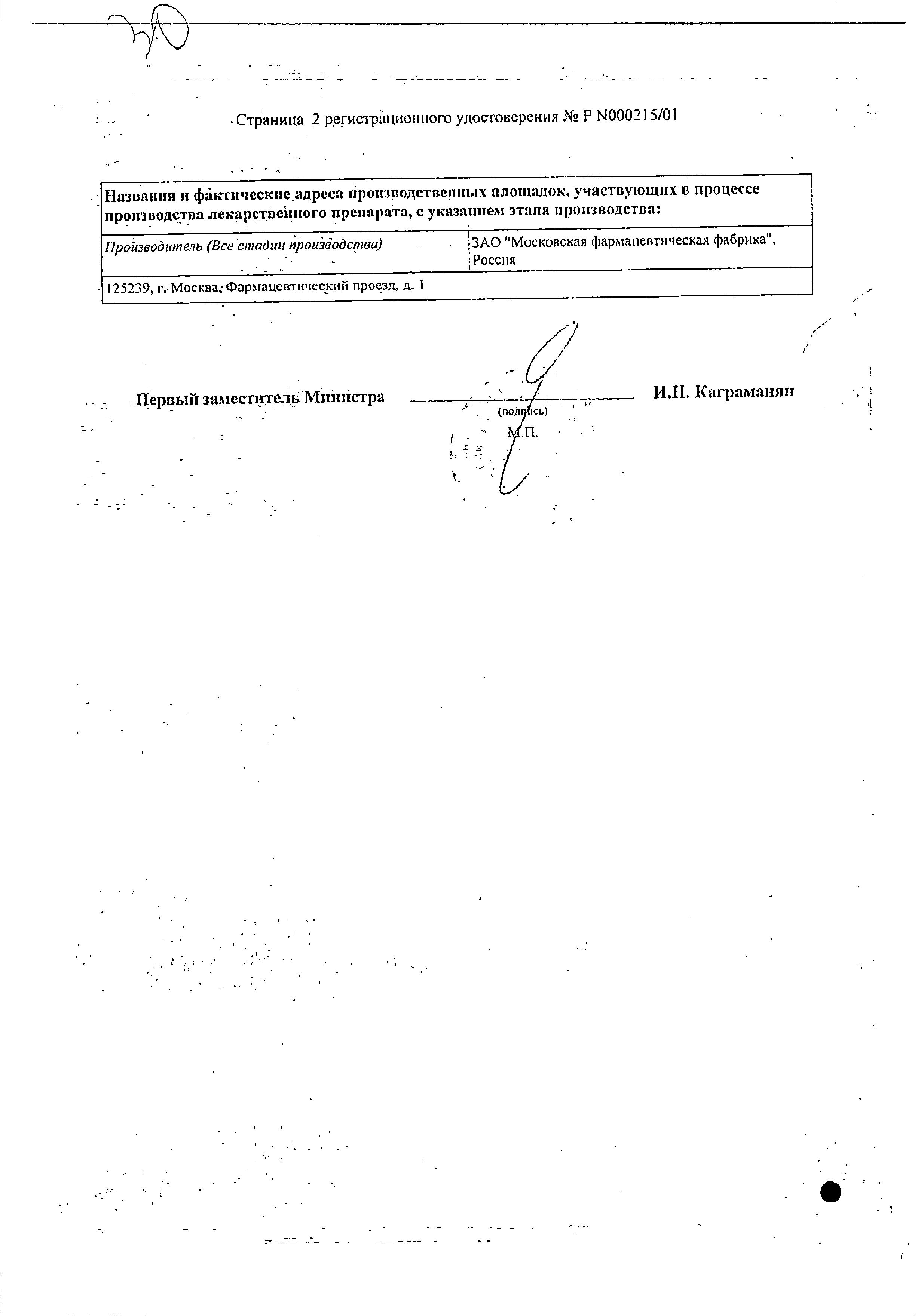 Календула (свечи гомеопатические) сертификат