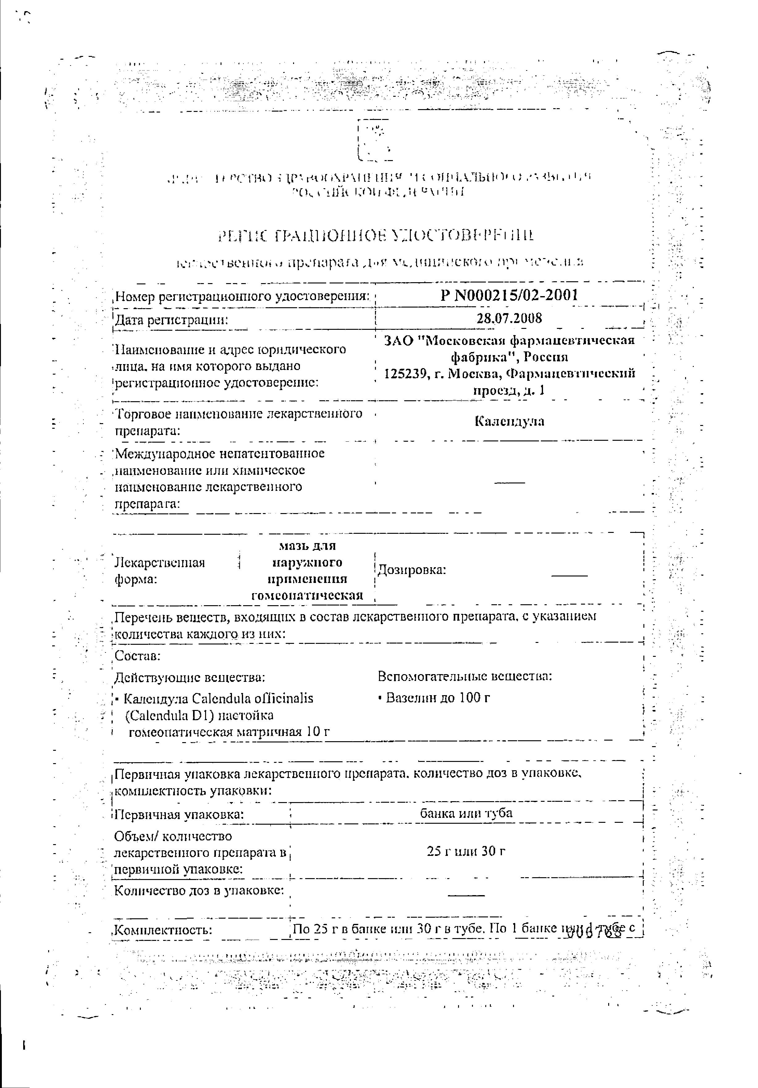 Календула (мазь гомеопатическая) сертификат