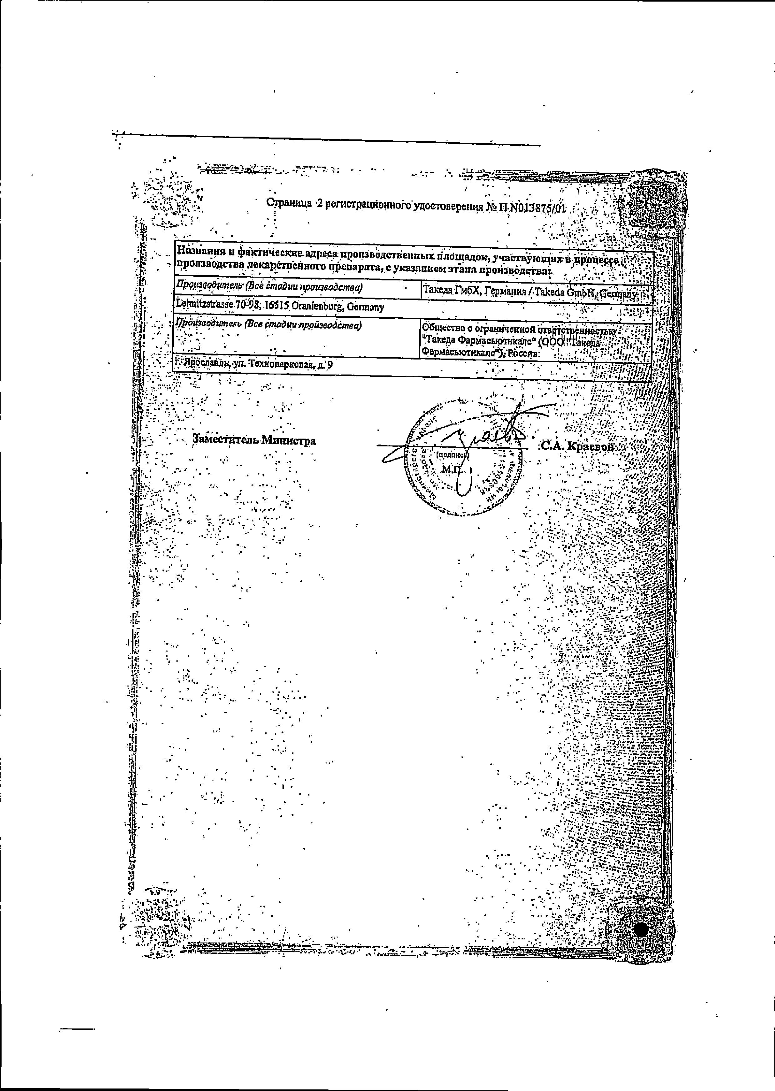 Кардиомагнил сертификат