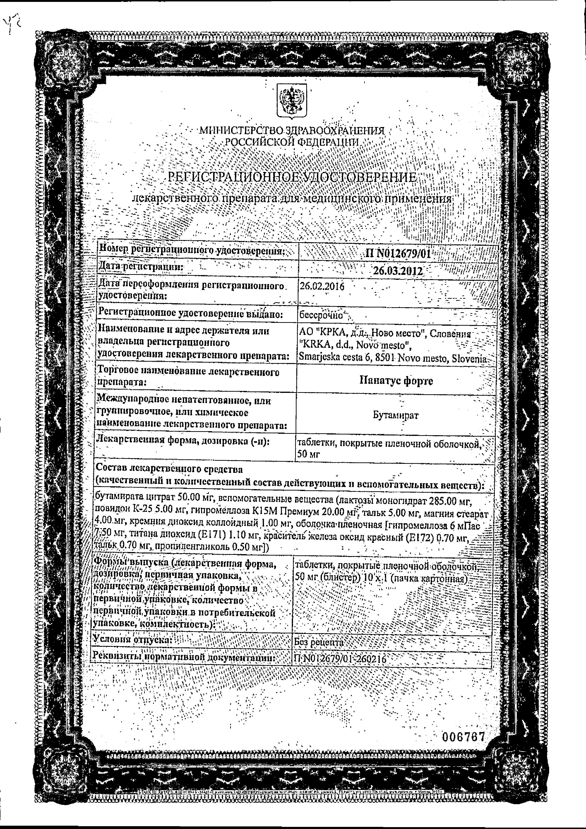 Панатус Форте сертификат