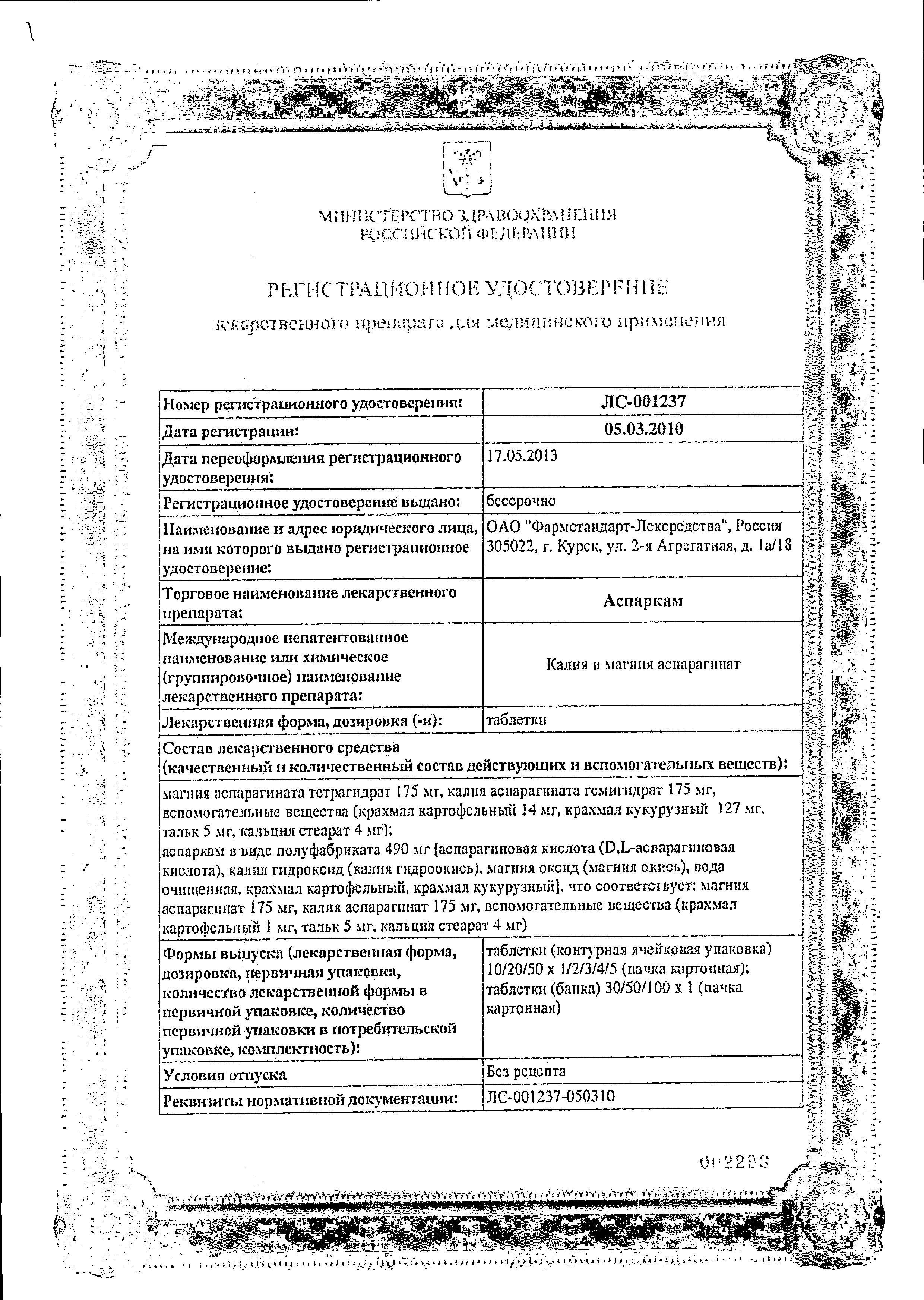 Аспаркам сертификат