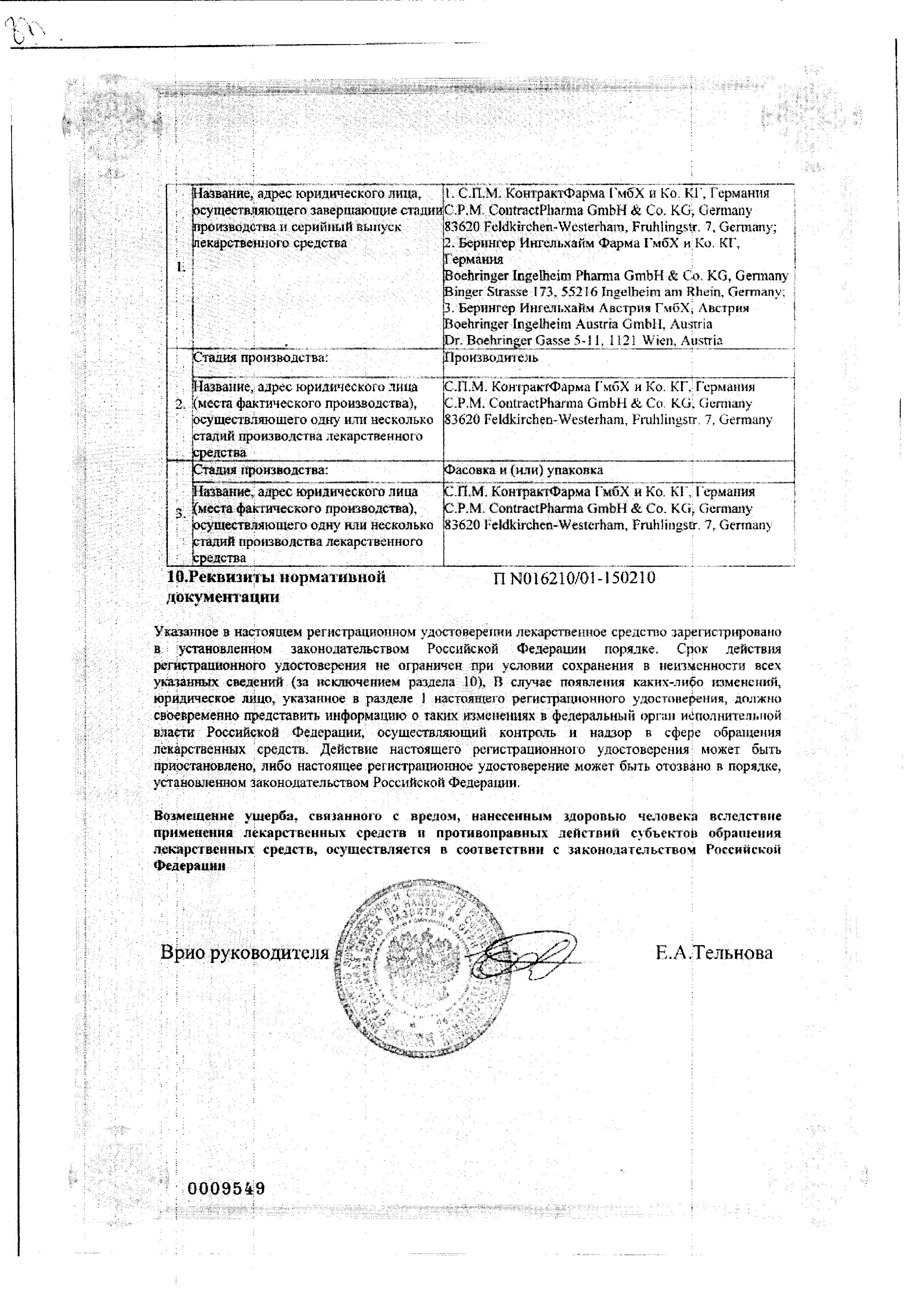 Финалгель сертификат