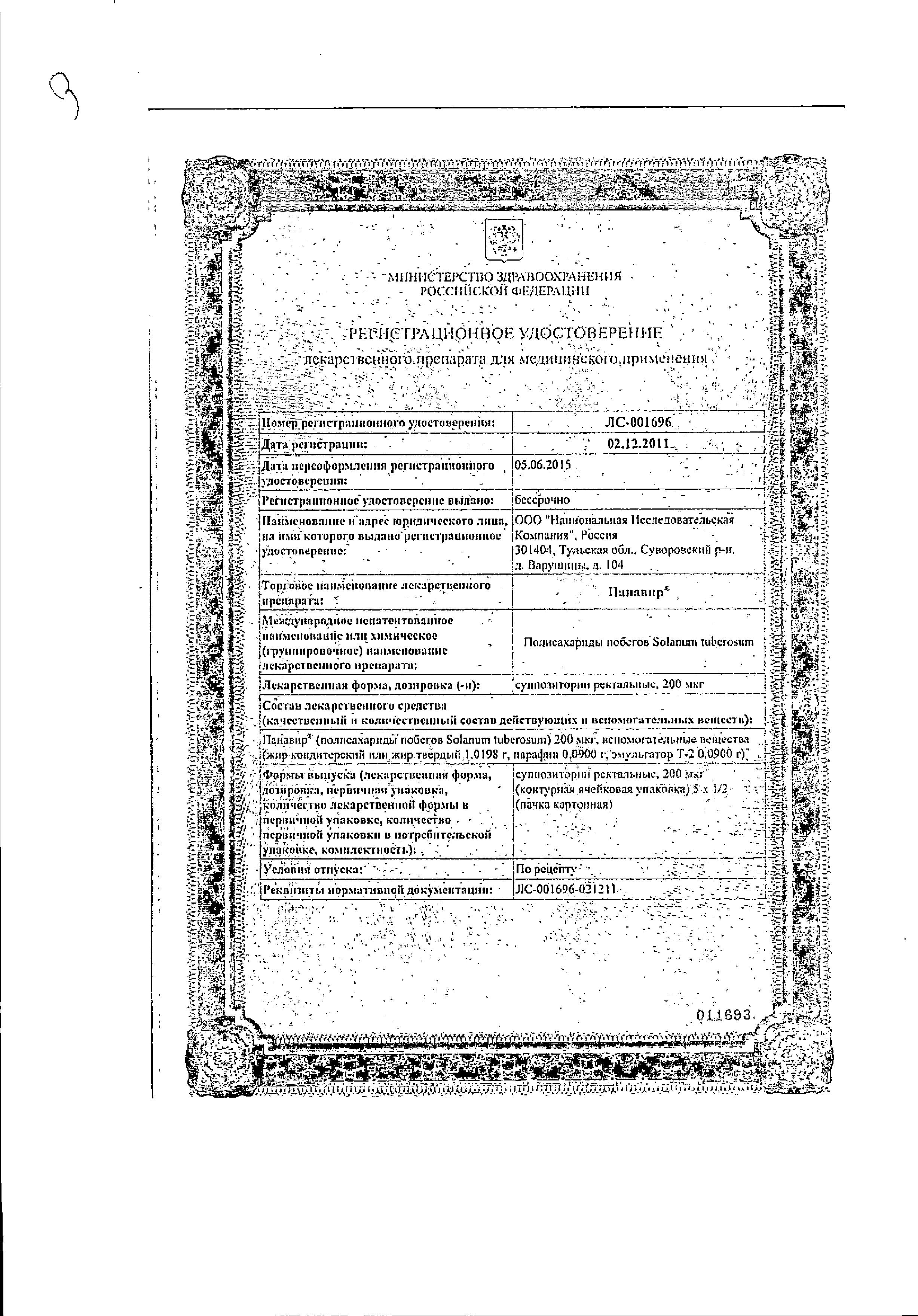 Панавир сертификат