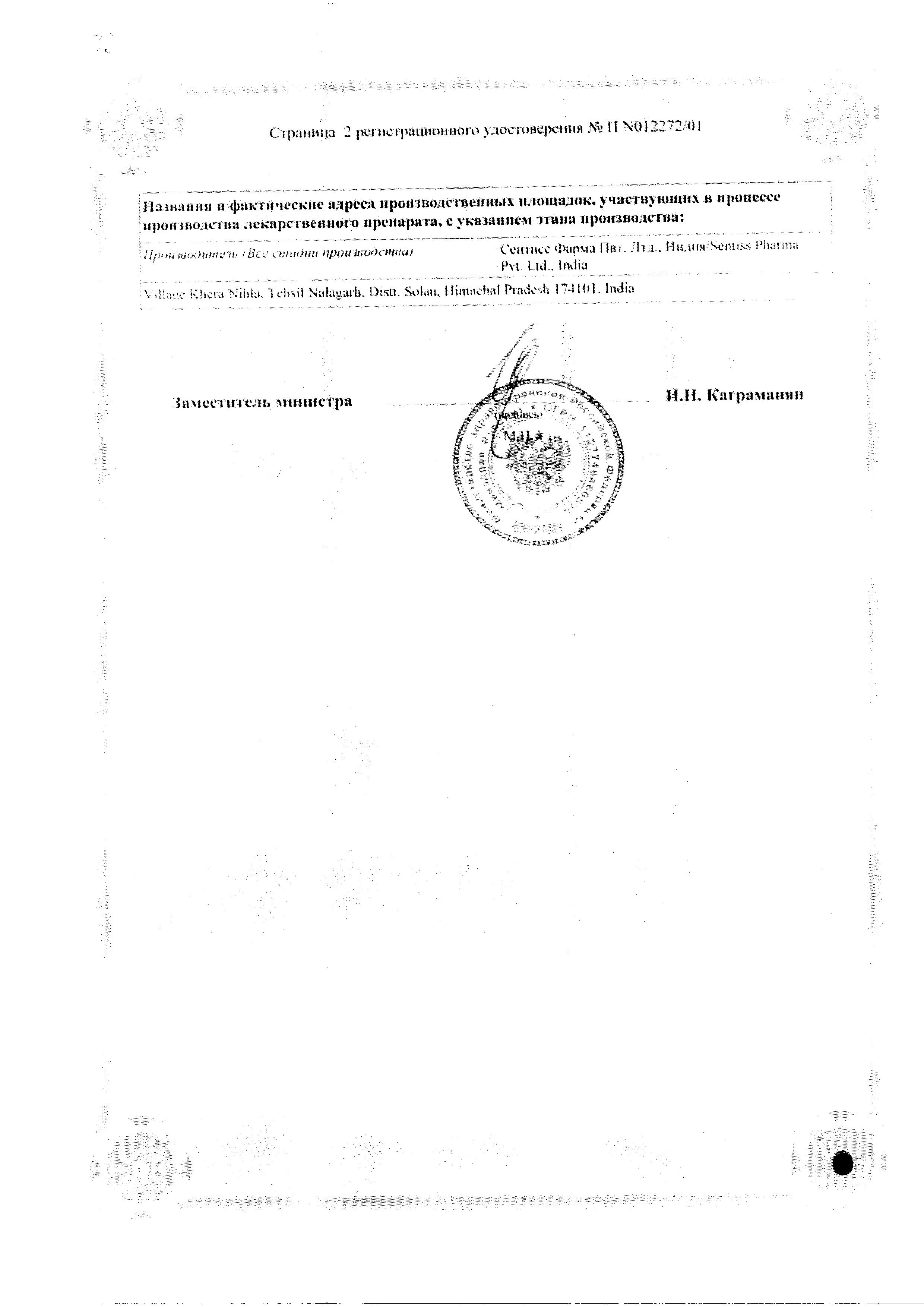 Инокаин сертификат