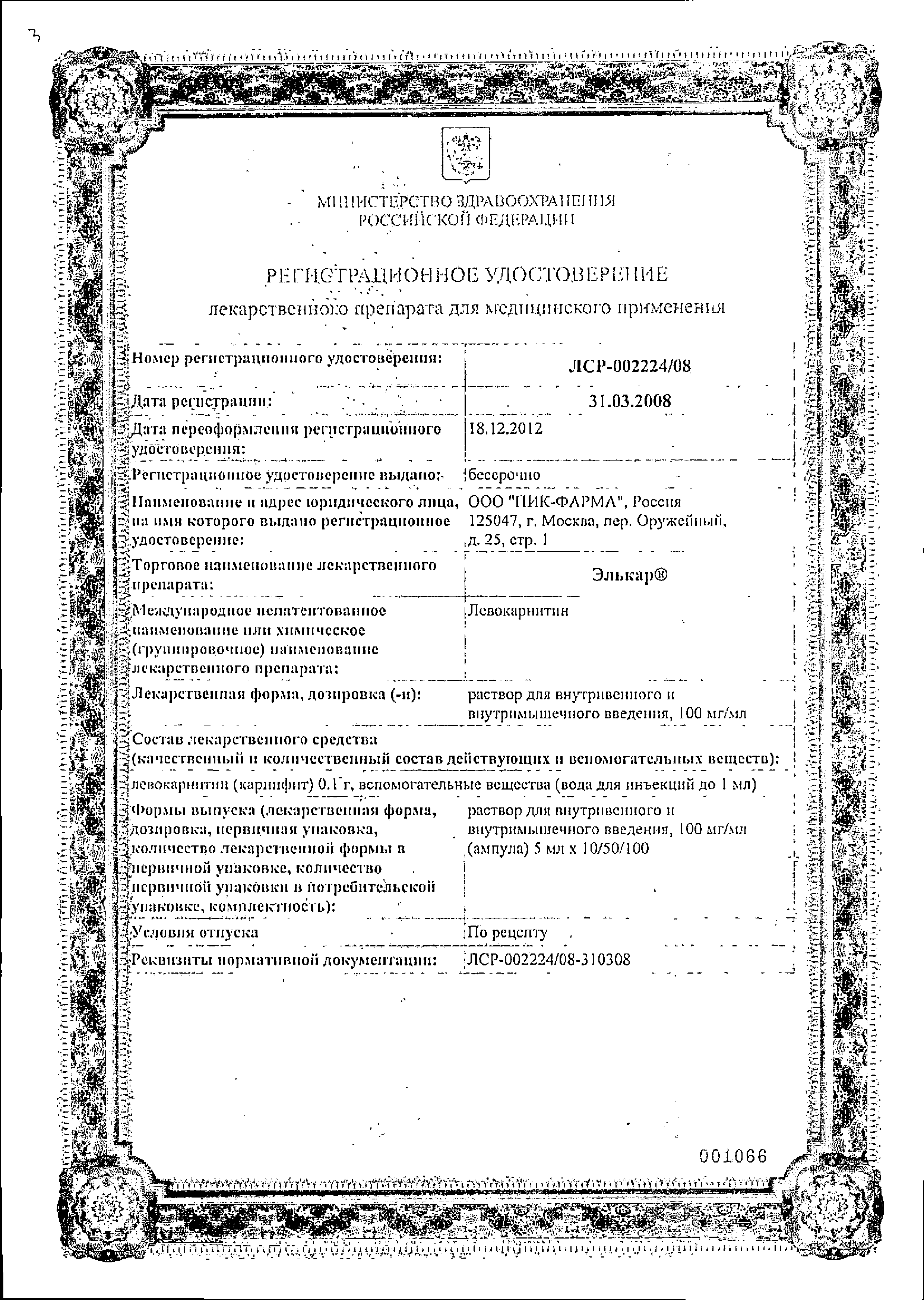 Элькар сертификат