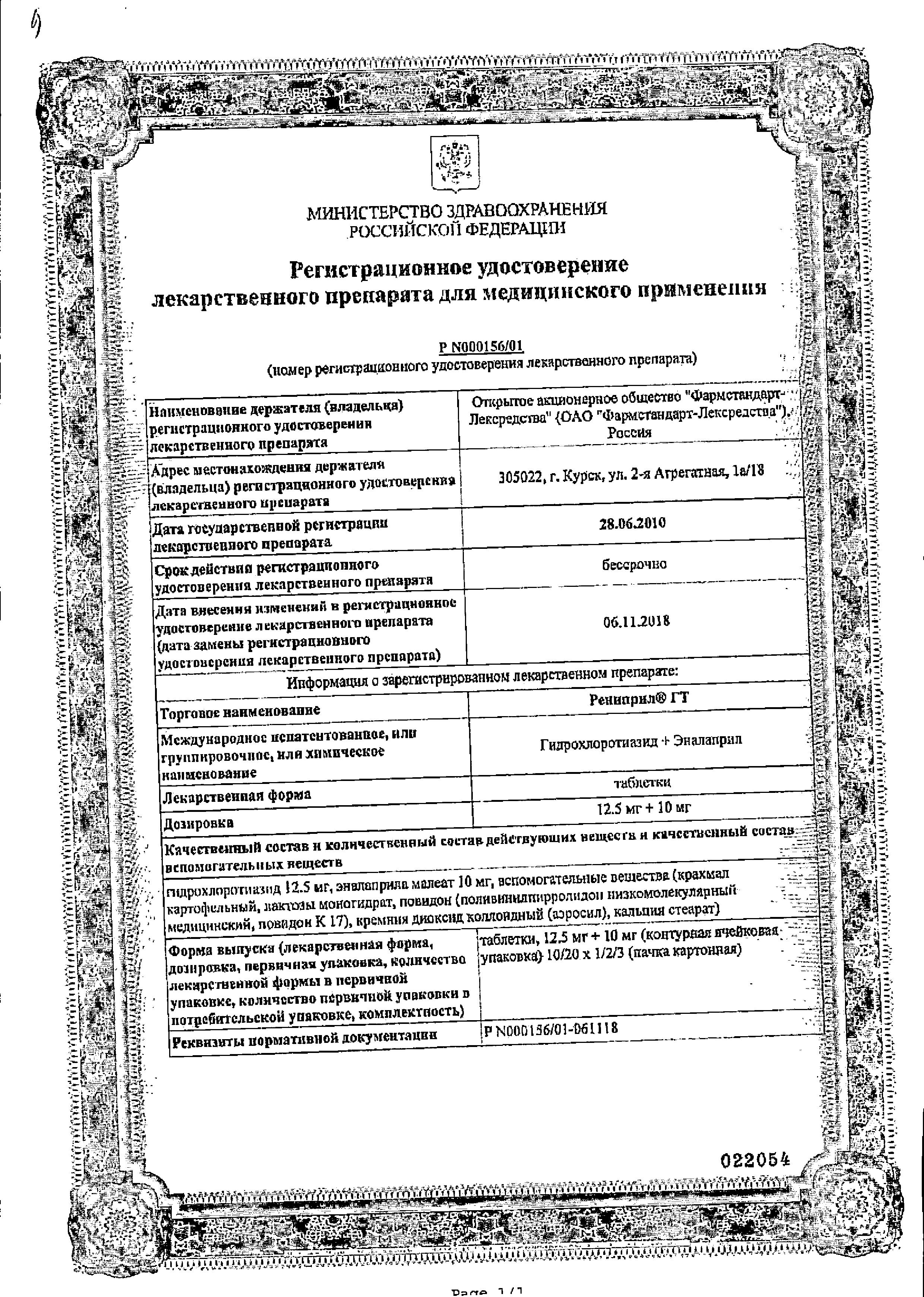 Рениприл ГТ сертификат