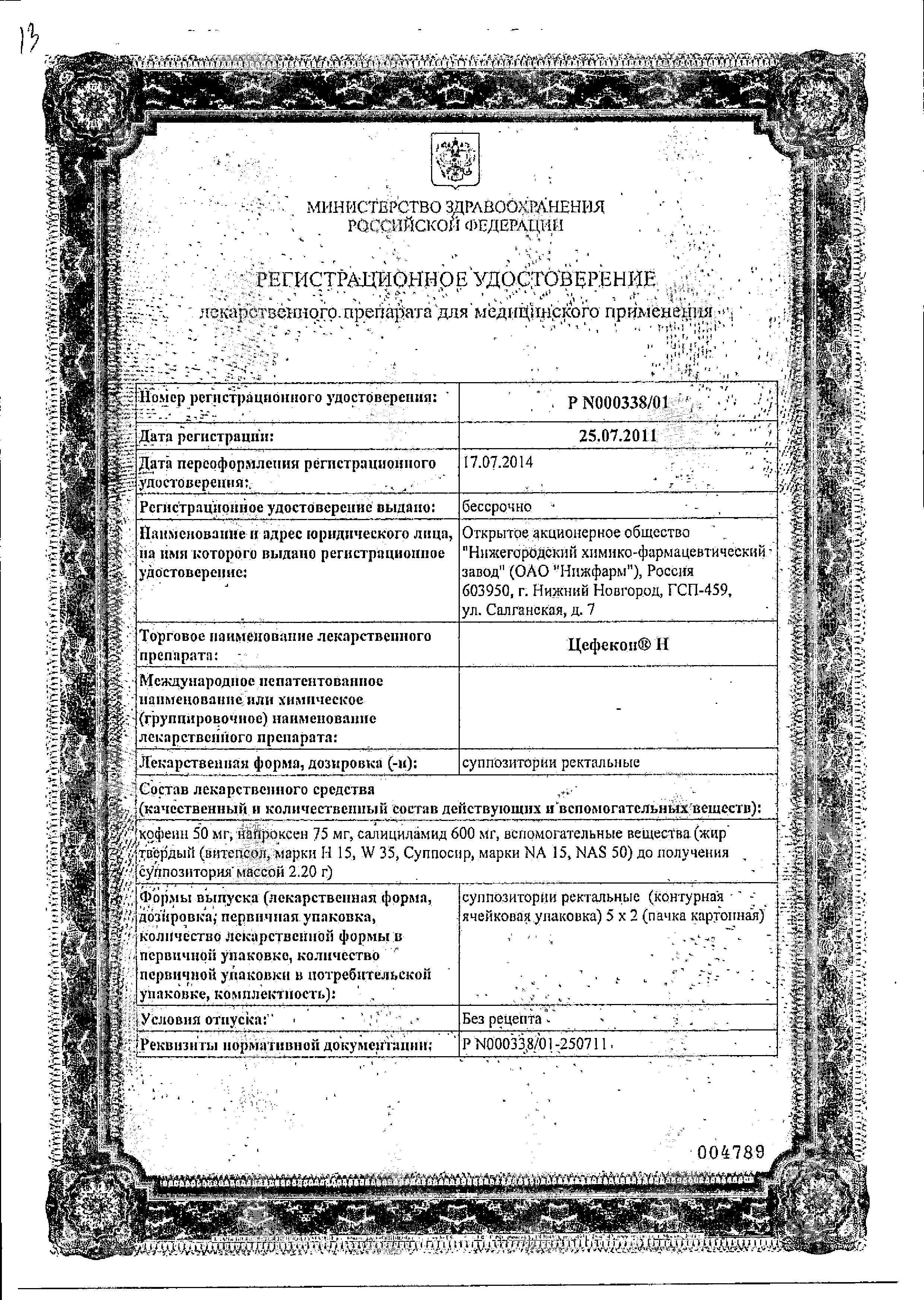Цефекон Н сертификат
