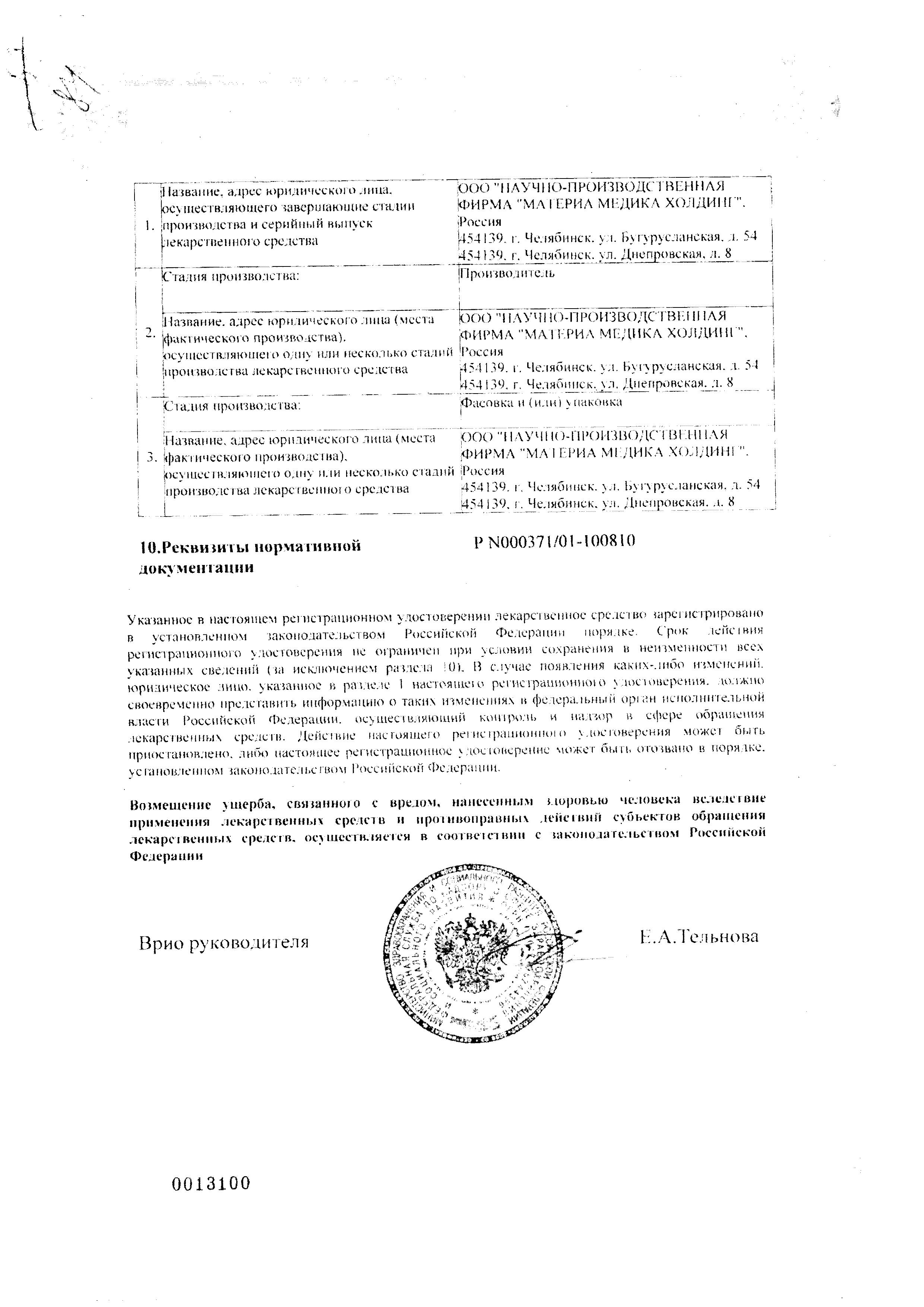 Афала сертификат