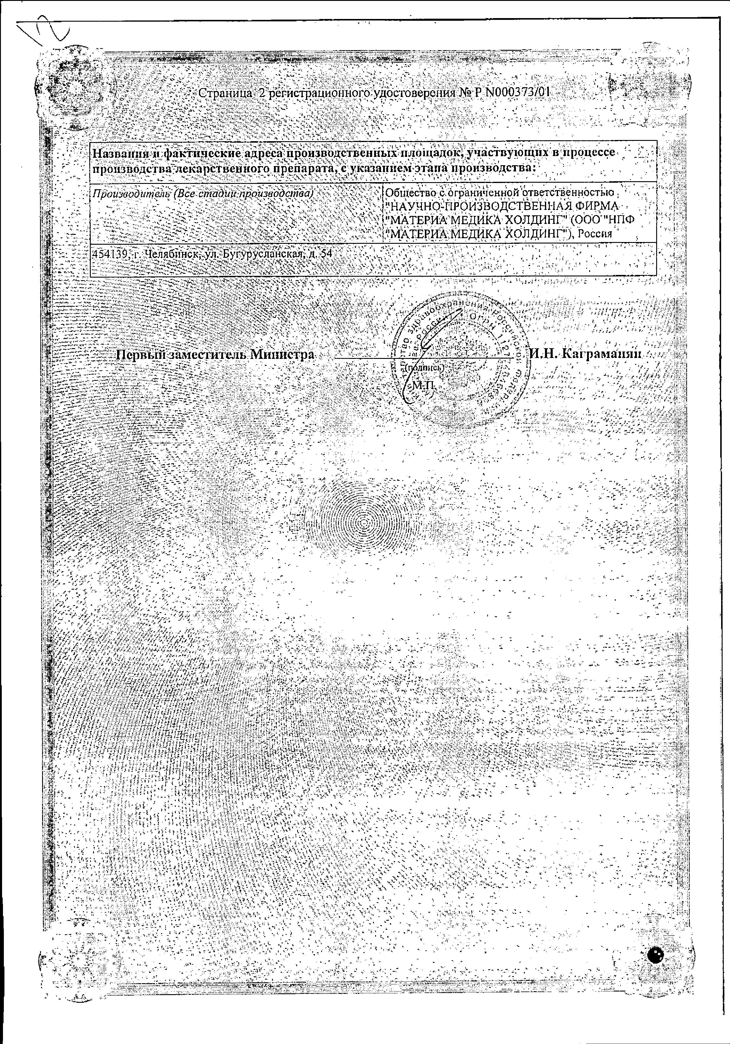Артрофоон сертификат