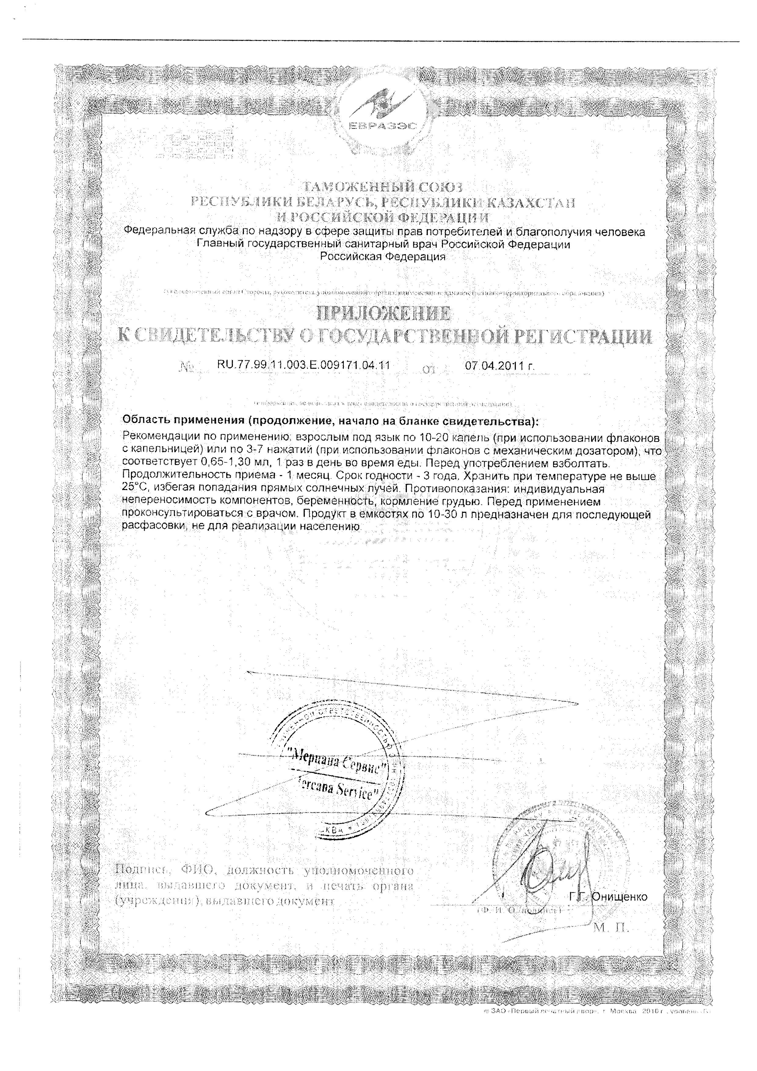 ФЭТ-Х (Пиколинат хрома) сертификат