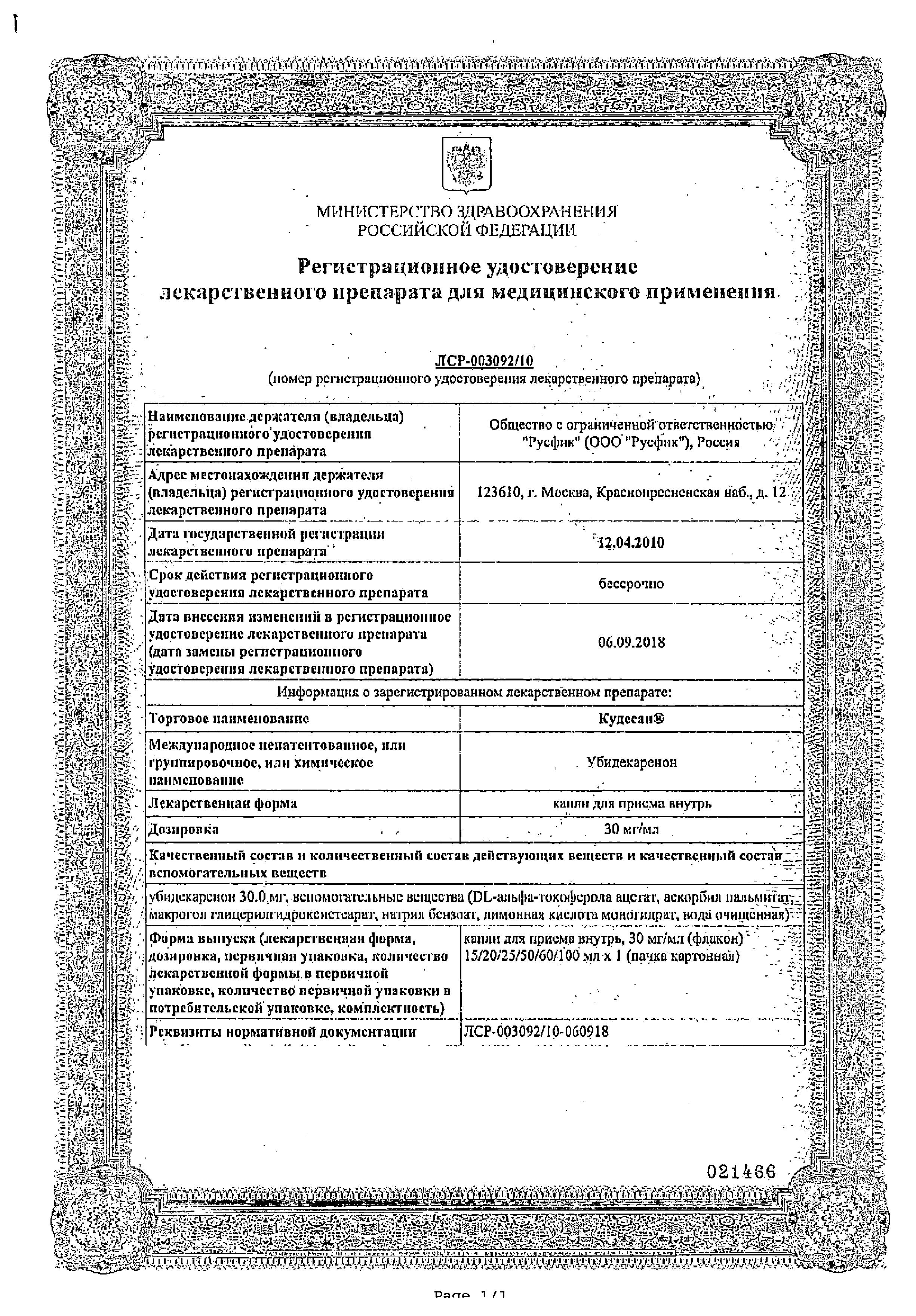 Кудесан сертификат