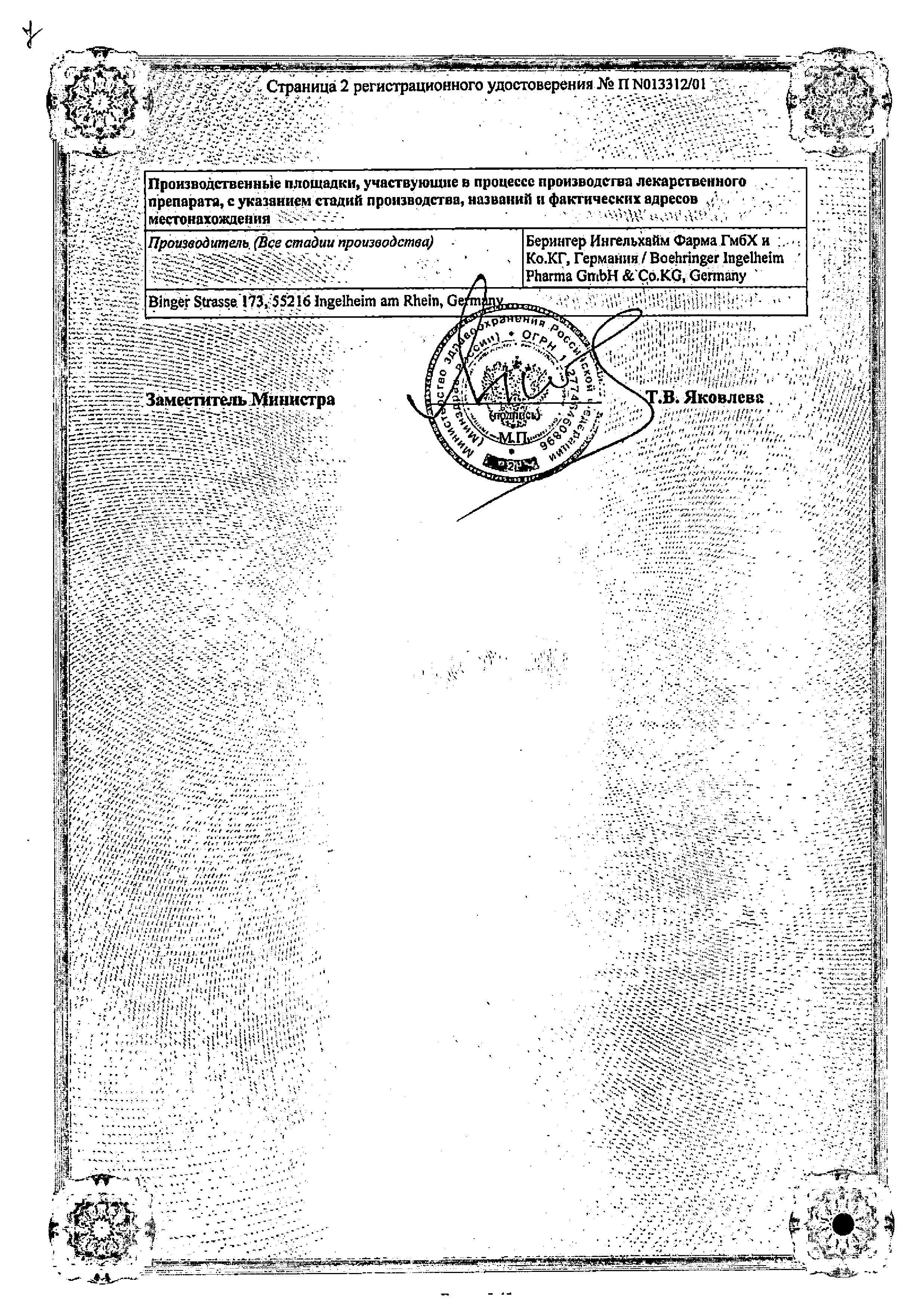 Беродуал Н сертификат