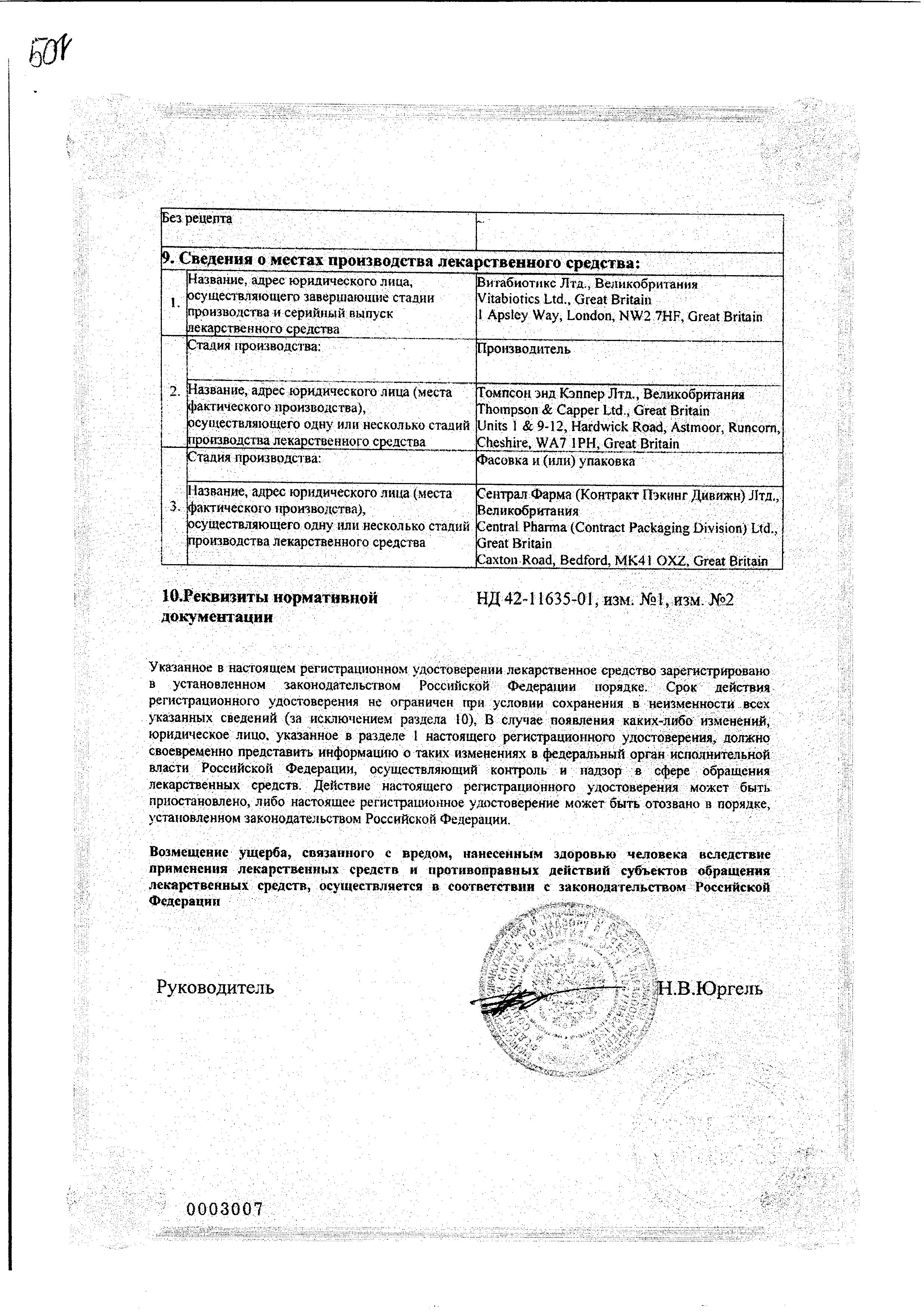 Велмен сертификат