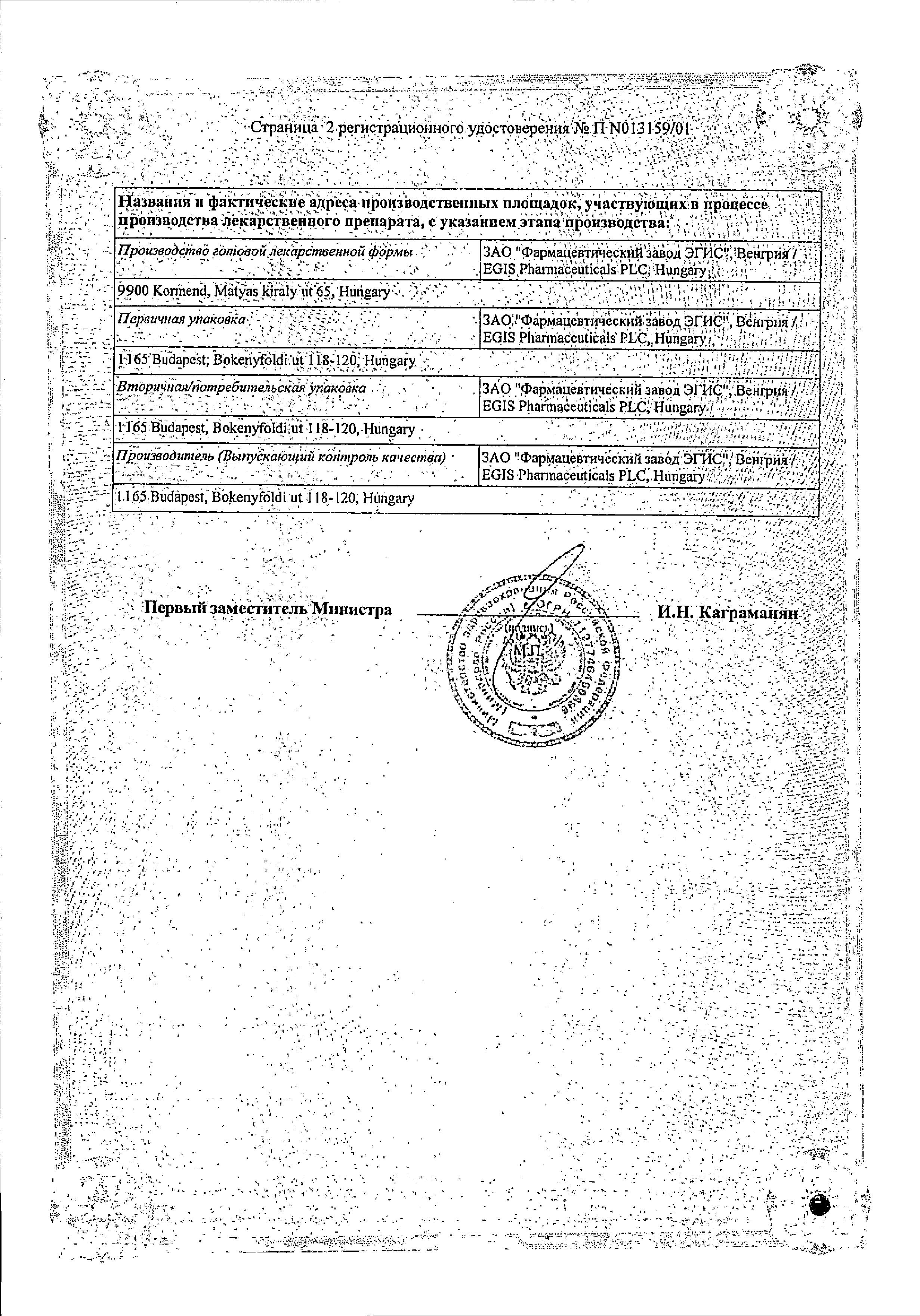 Спитомин сертификат