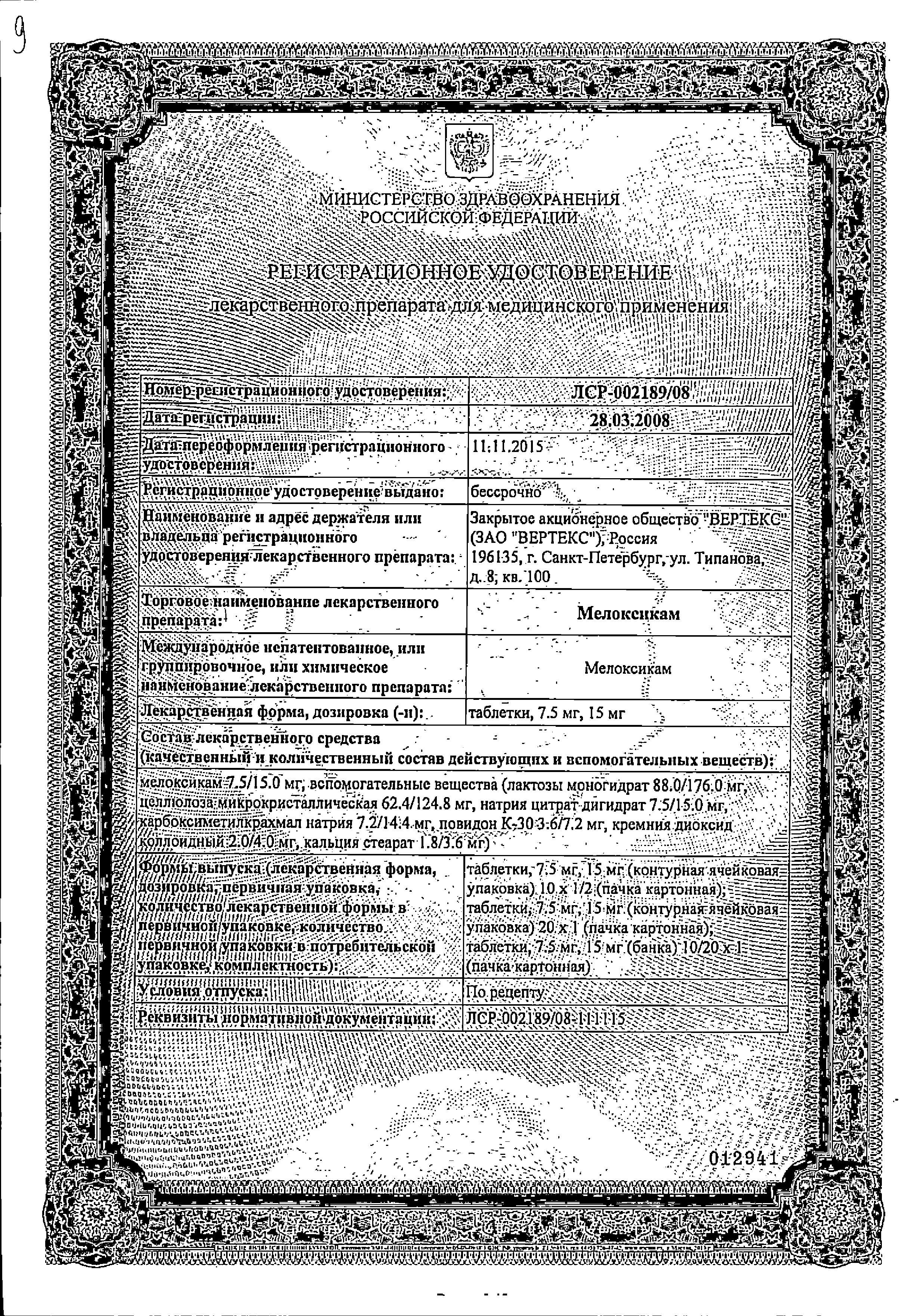 Мелоксикам сертификат
