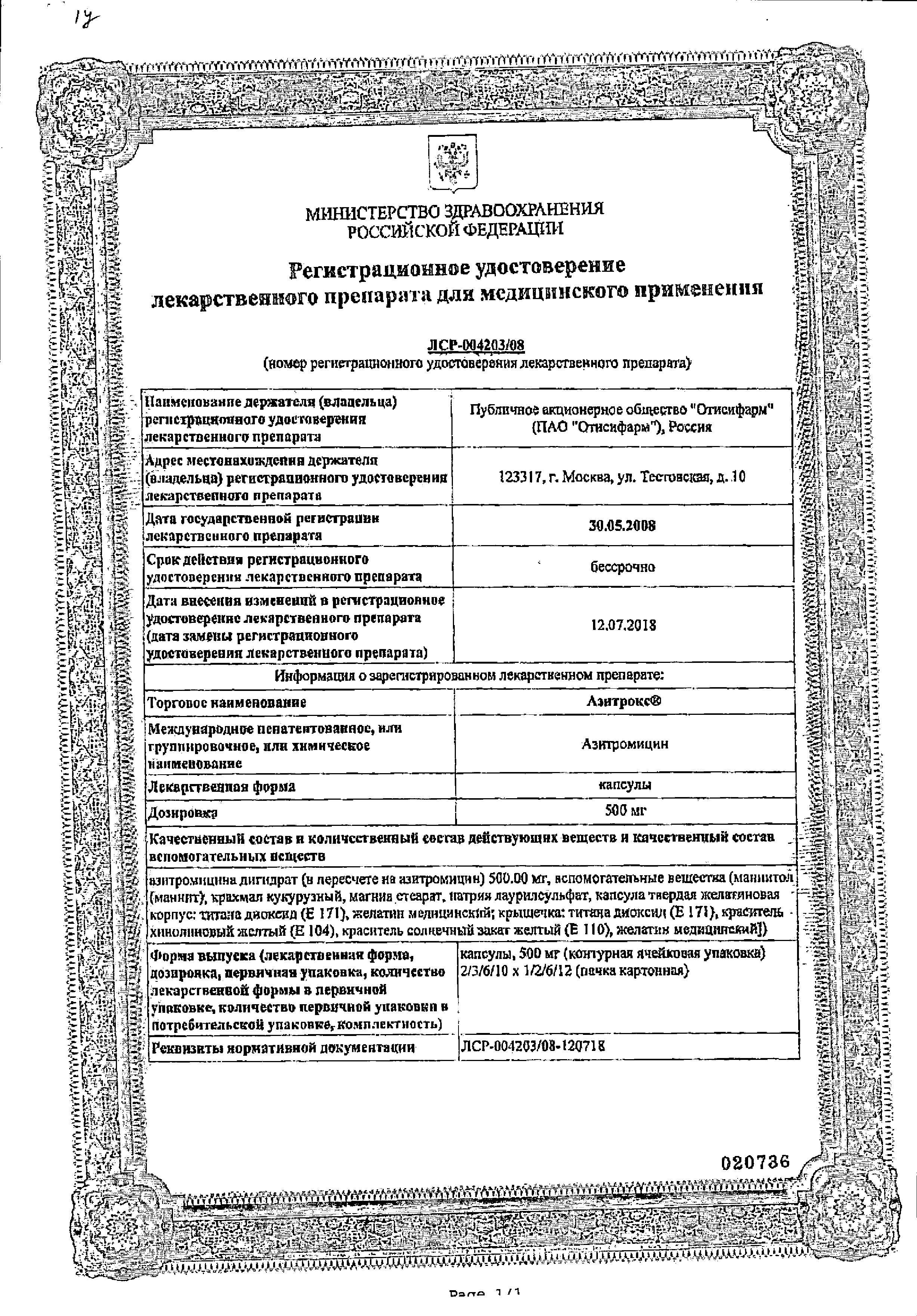 Азитрокс сертификат