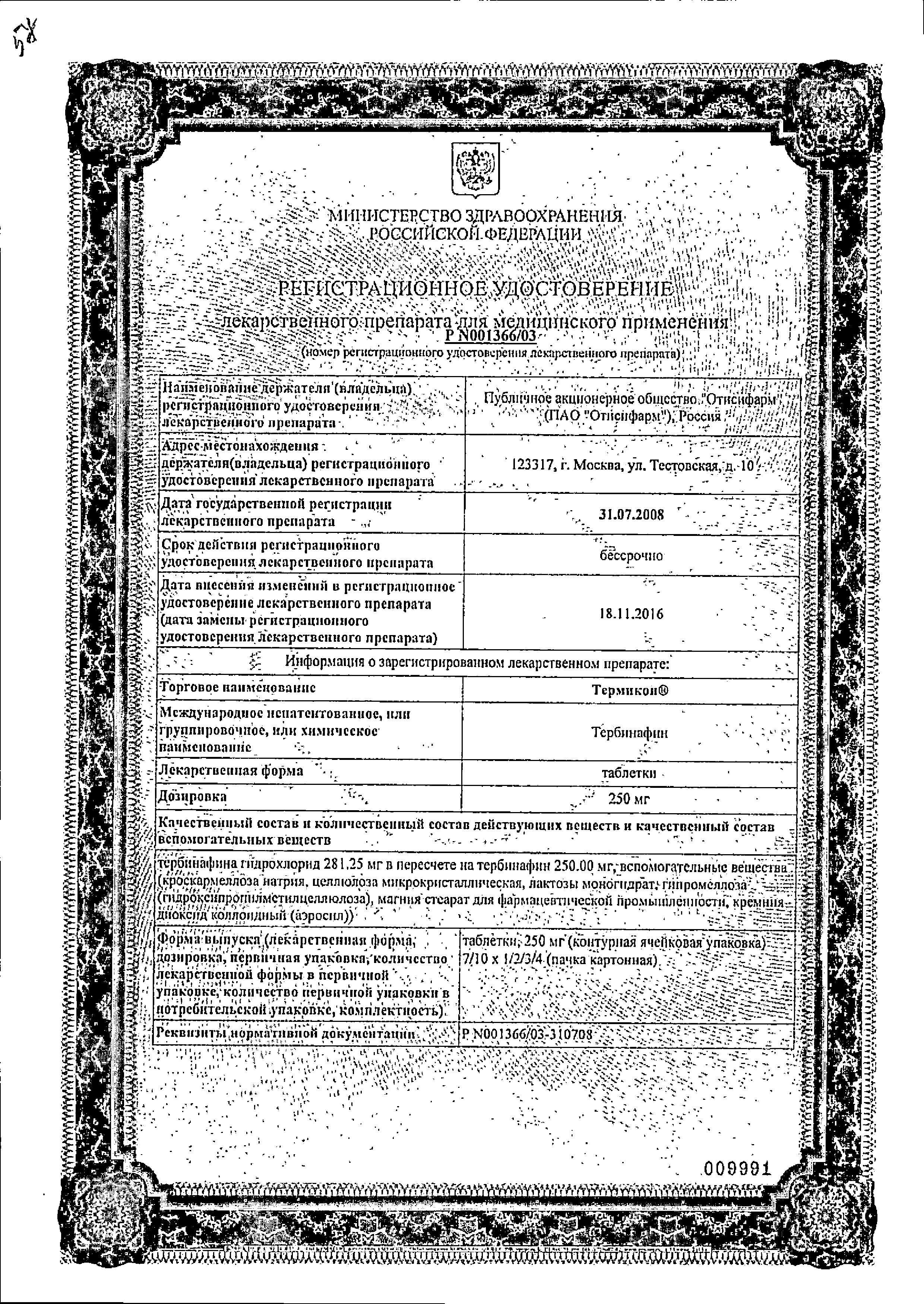 Термикон сертификат