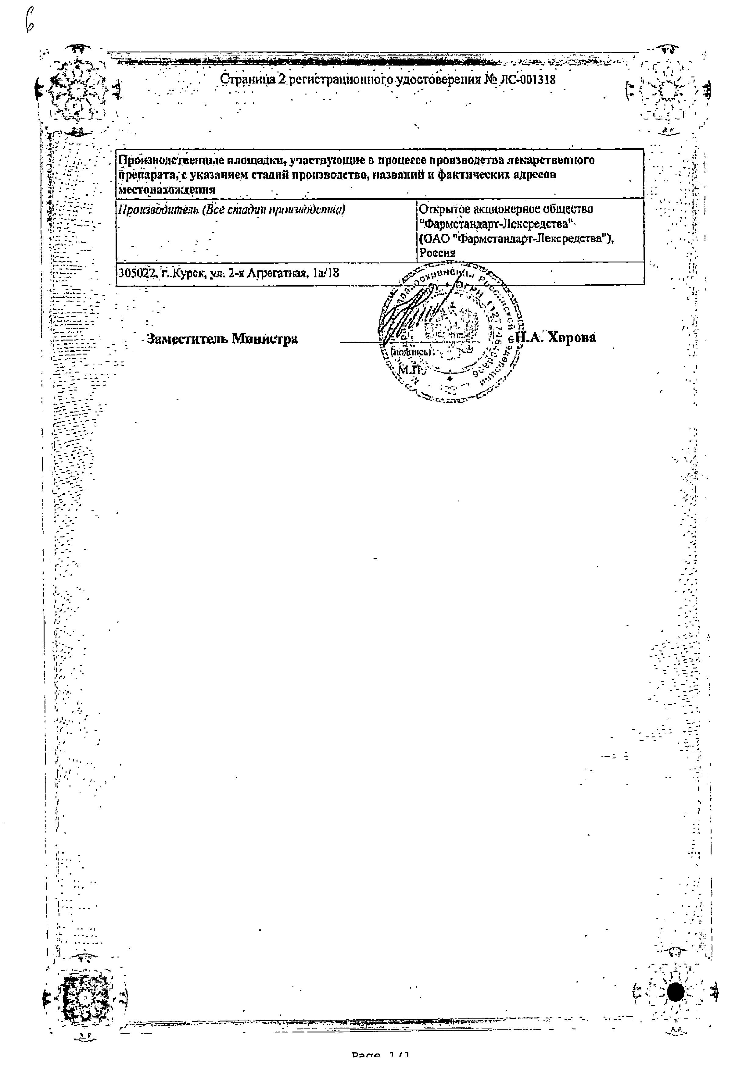 Кларисенс сертификат