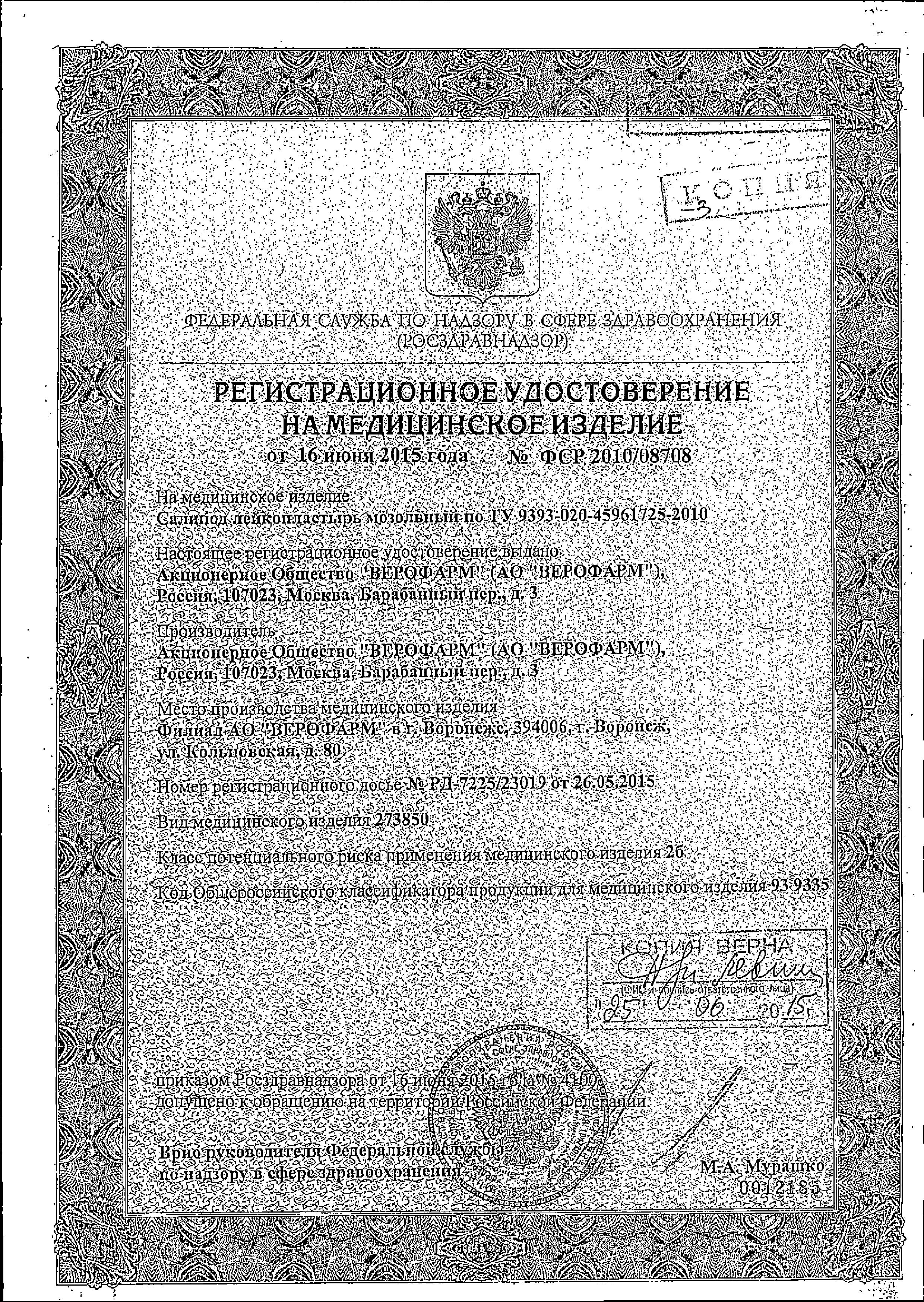 Салипод набор лейкопластырей мозольных сертификат