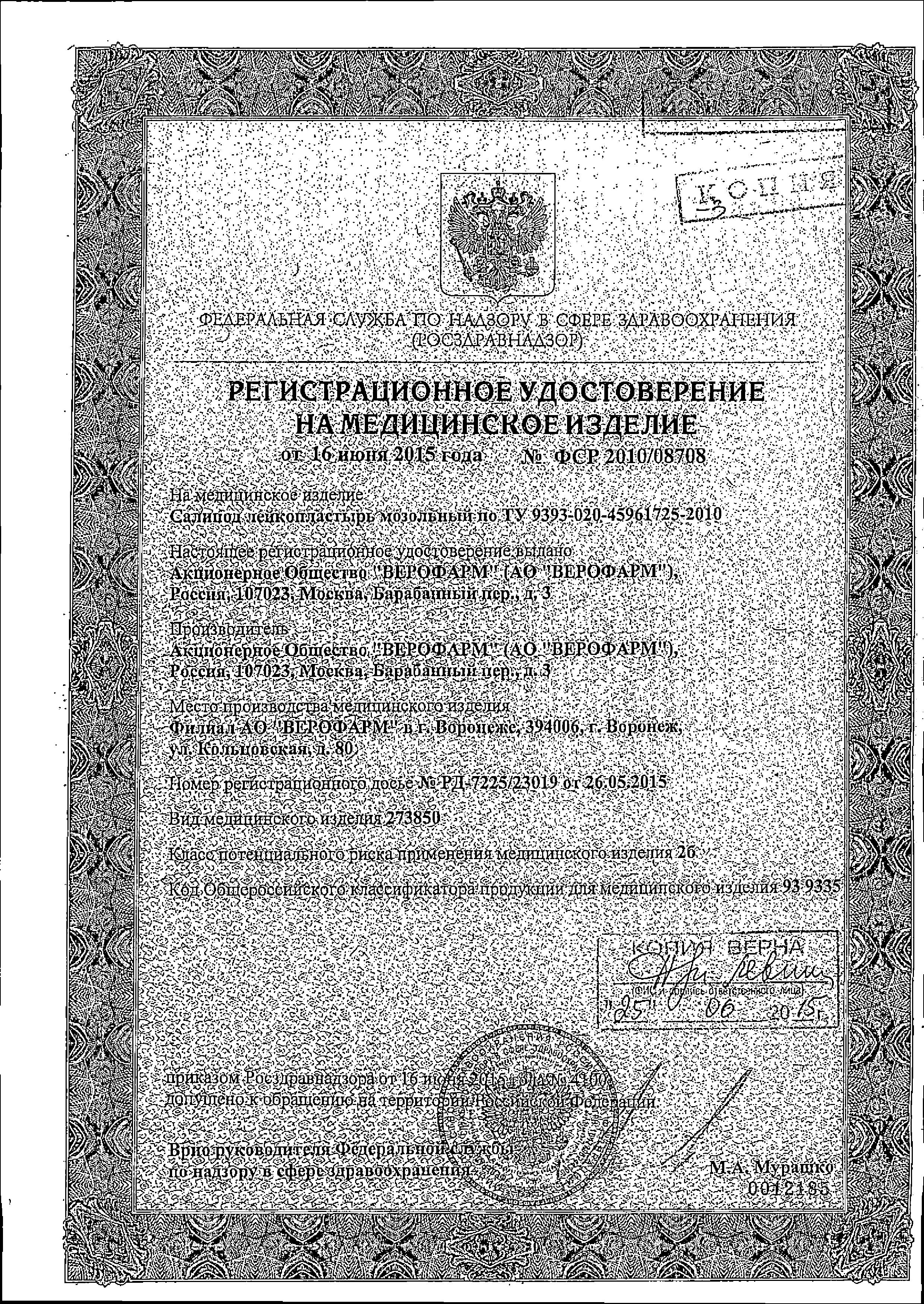 Салипод лейкопластырь мозольный сертификат