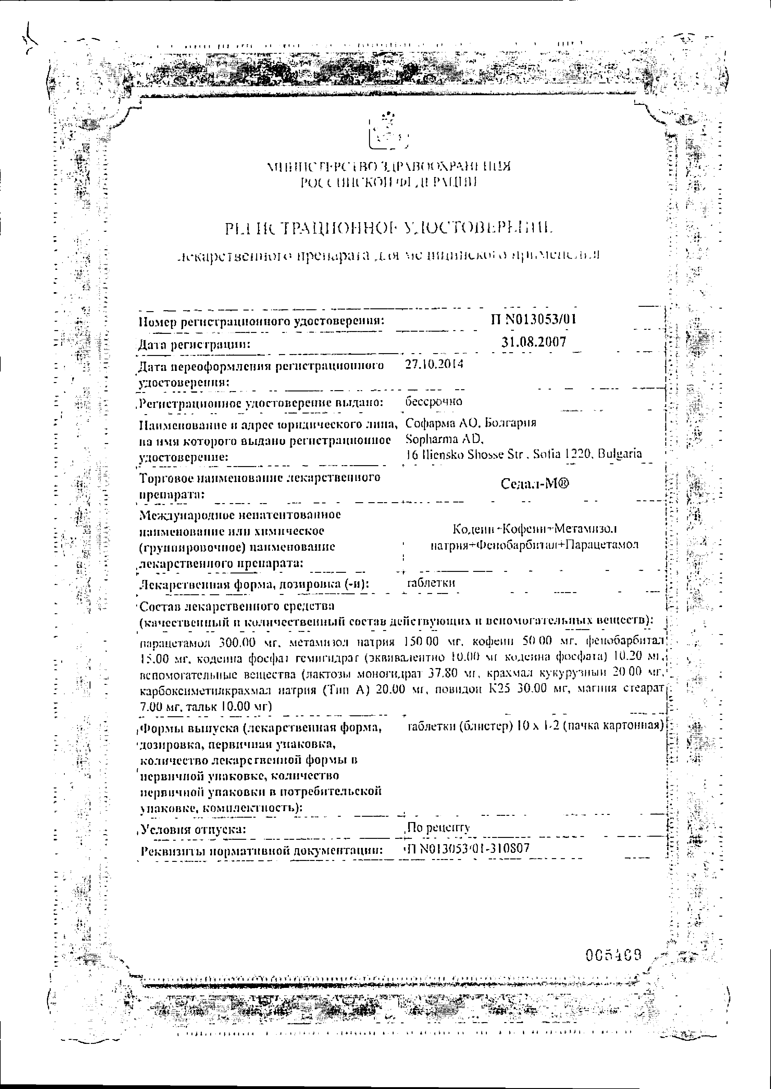 Седал-М сертификат