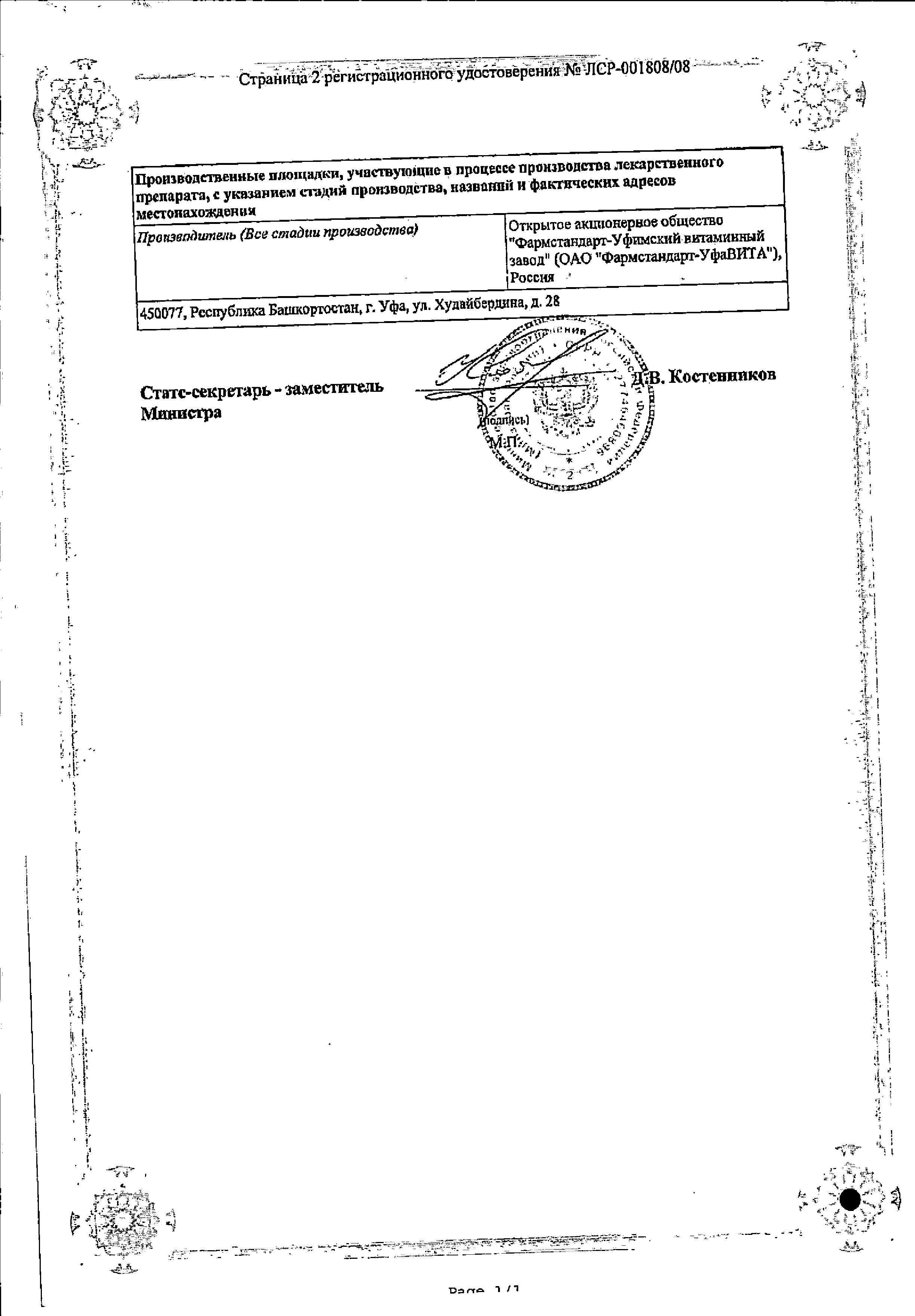 Октолипен сертификат
