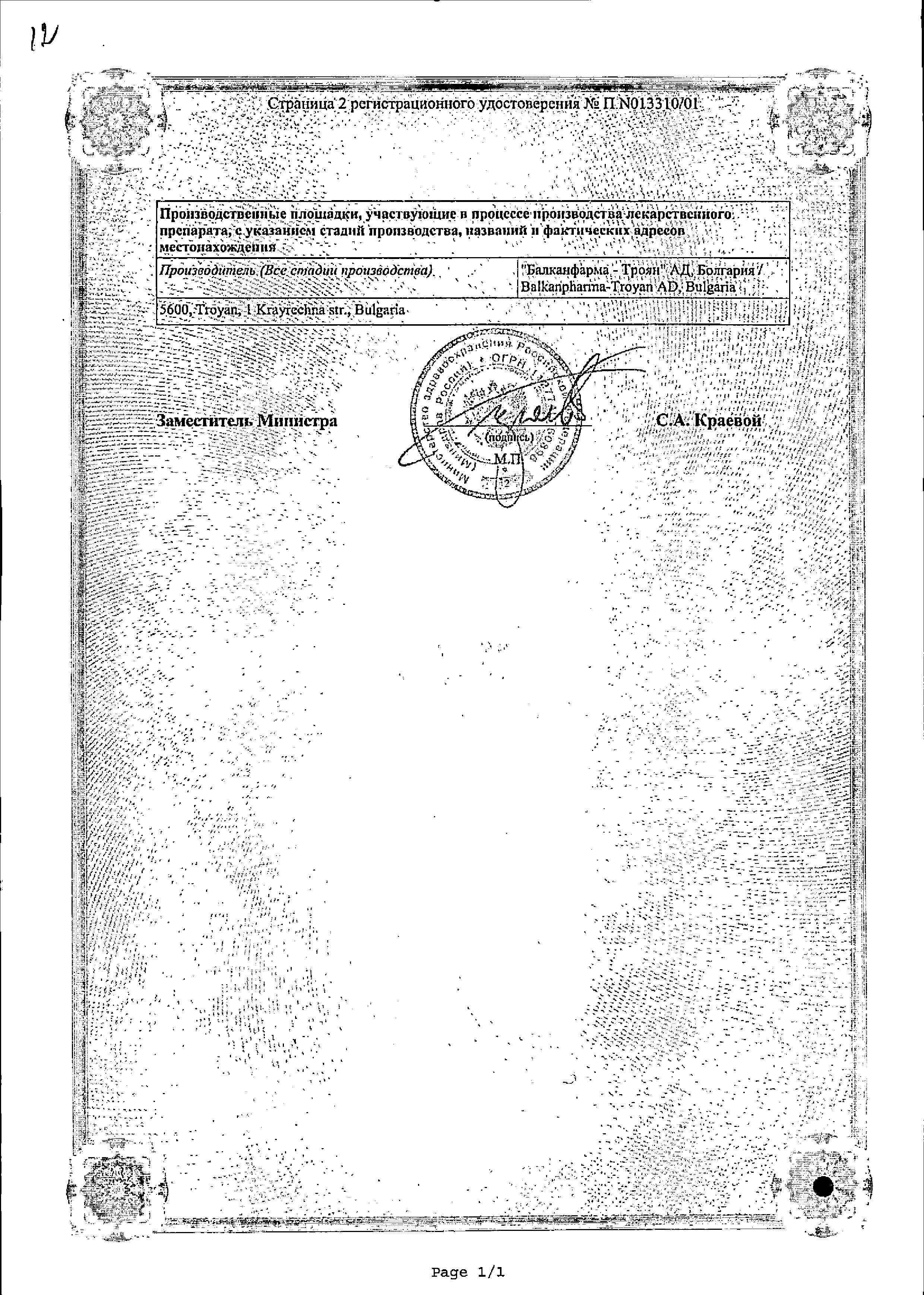 Алмагель Нео сертификат