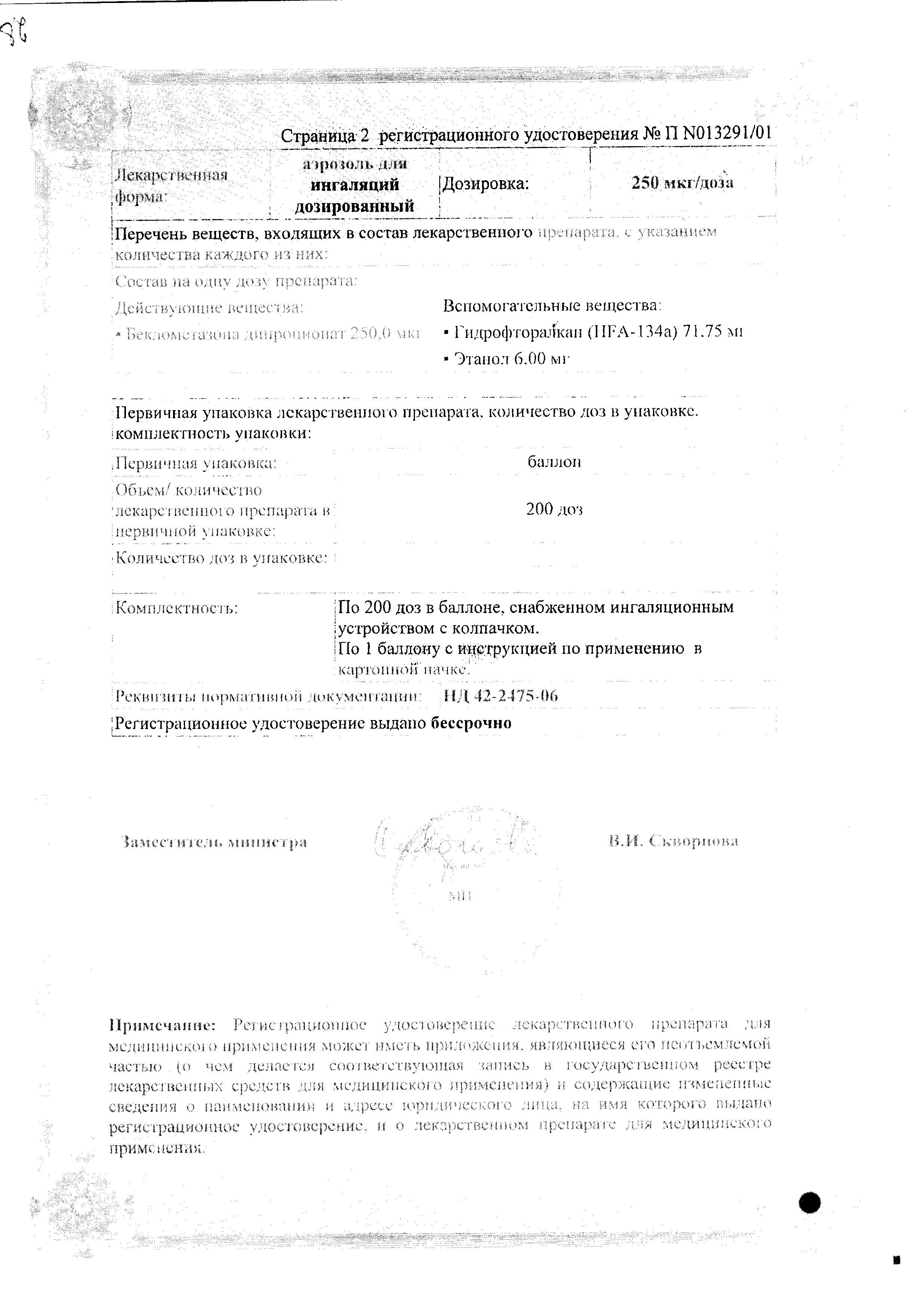 Беклазон Эко сертификат